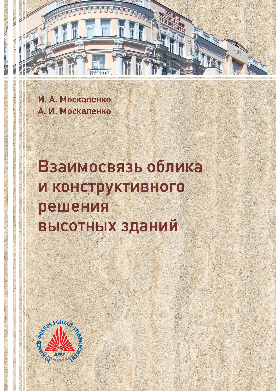 И. А. Москаленко Взаимосвязь облика и конструктивного решения высотных зданий неизвестный автор конструкции высотных зданий