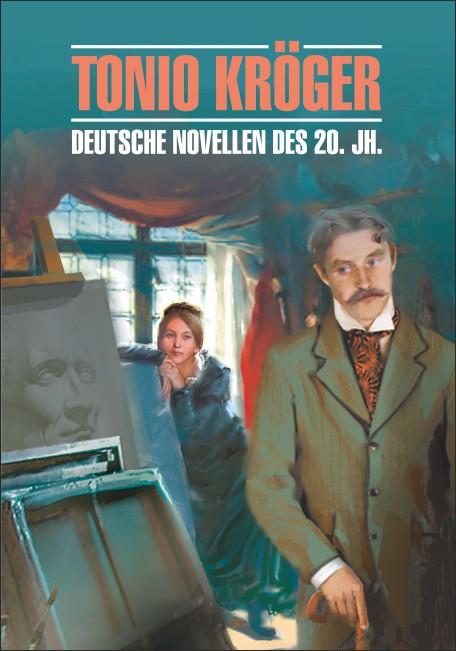 tonio kroger die deutsche novelle im 20 jahrhundert tonio kreger nemetskie novelly khkh veka kniga dlya chteniya na nemetskom yazyke