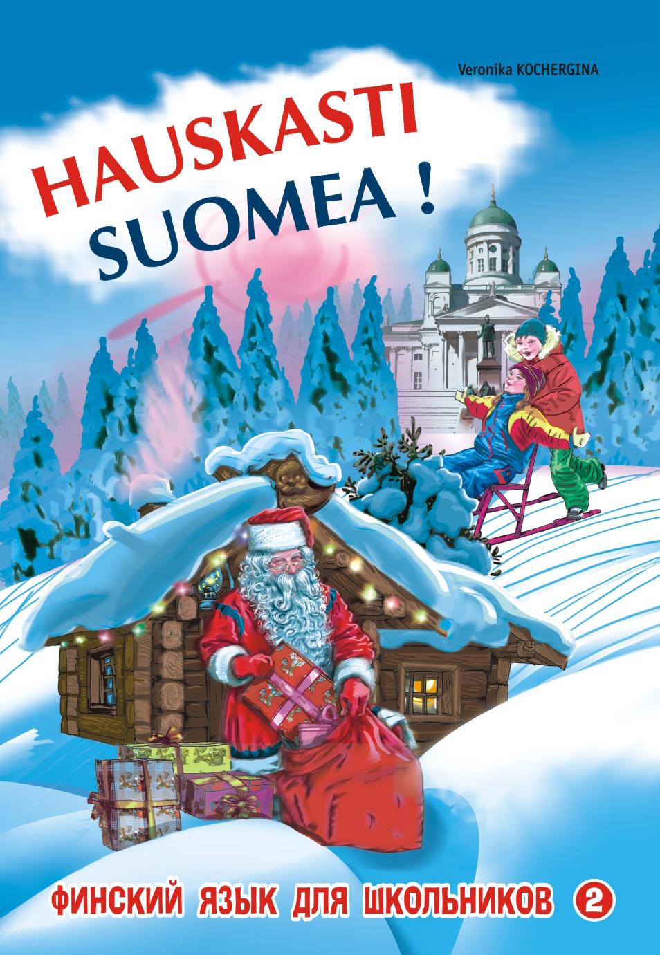 В. К. Кочергина Финский – это здорово! Финский язык для школьников. Книга 2 кочергина в к финский это здорово финский язык для школьников книга 1 hauskasti suomea