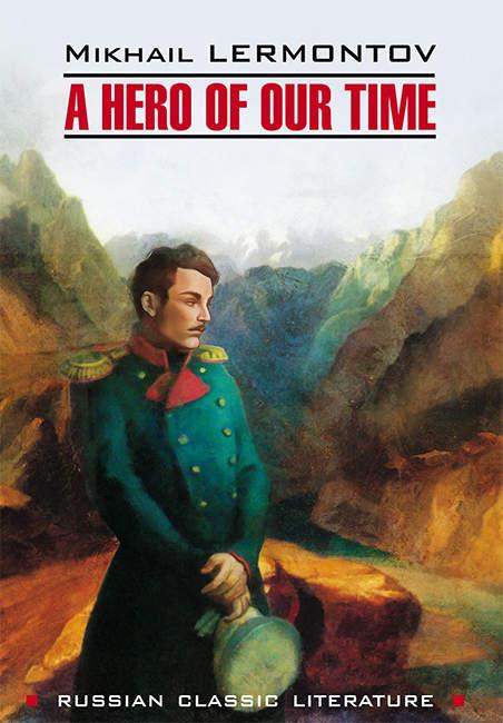 A Hero of our time / Герой нашего времени. Книга для чтения на английском языке