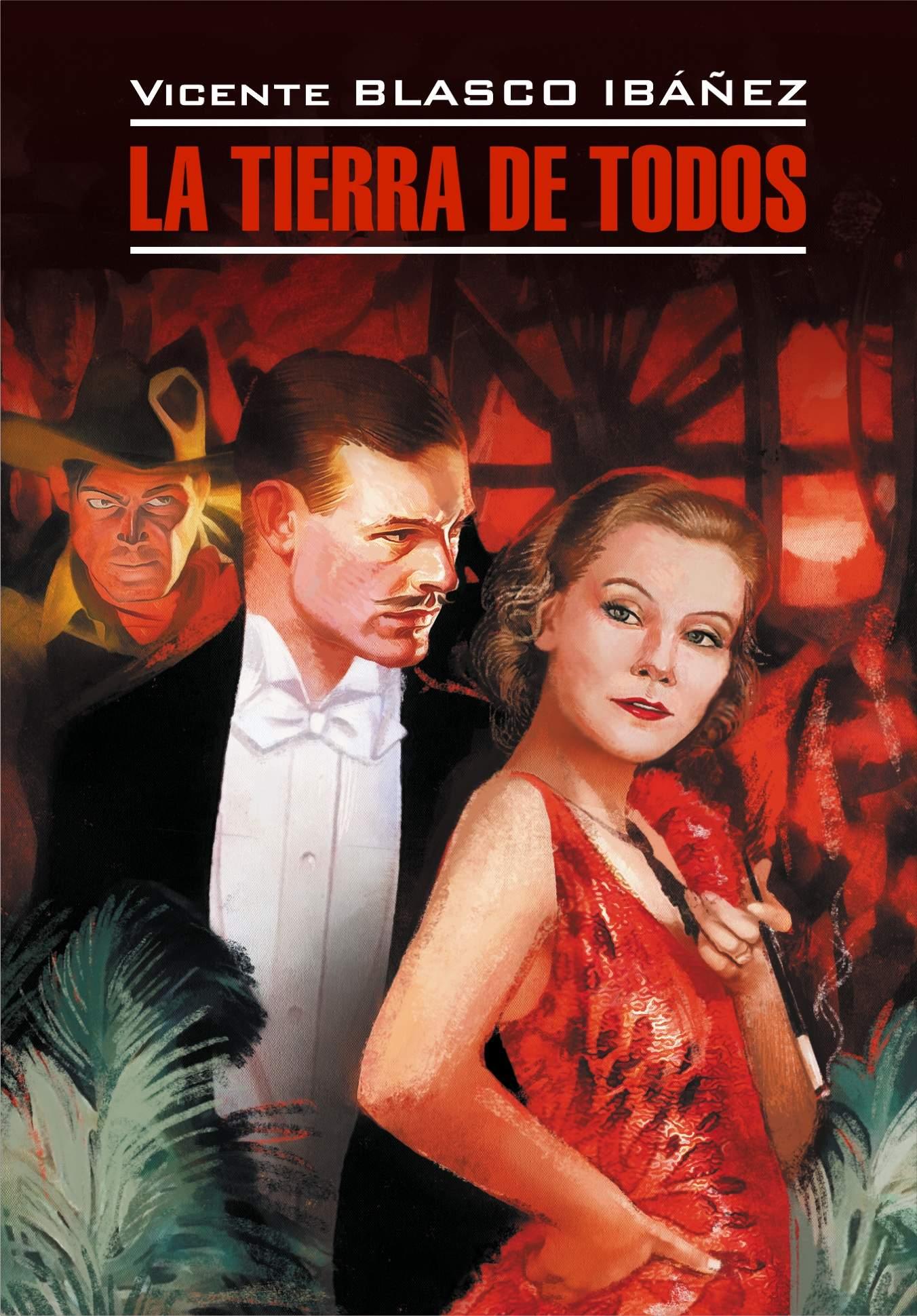 Висенте Бласко-Ибаньес La terra de todos / Соблазнительница. Книга для чтения на испанском языке prieto r g la katana de toledo nivel 2 учебник на испанском языке cd