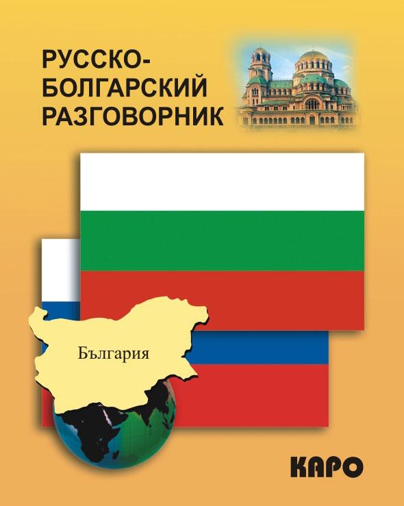 Ксения Паначёва Русско-болгарский разговорник лазарева е русско болгарский разговорник