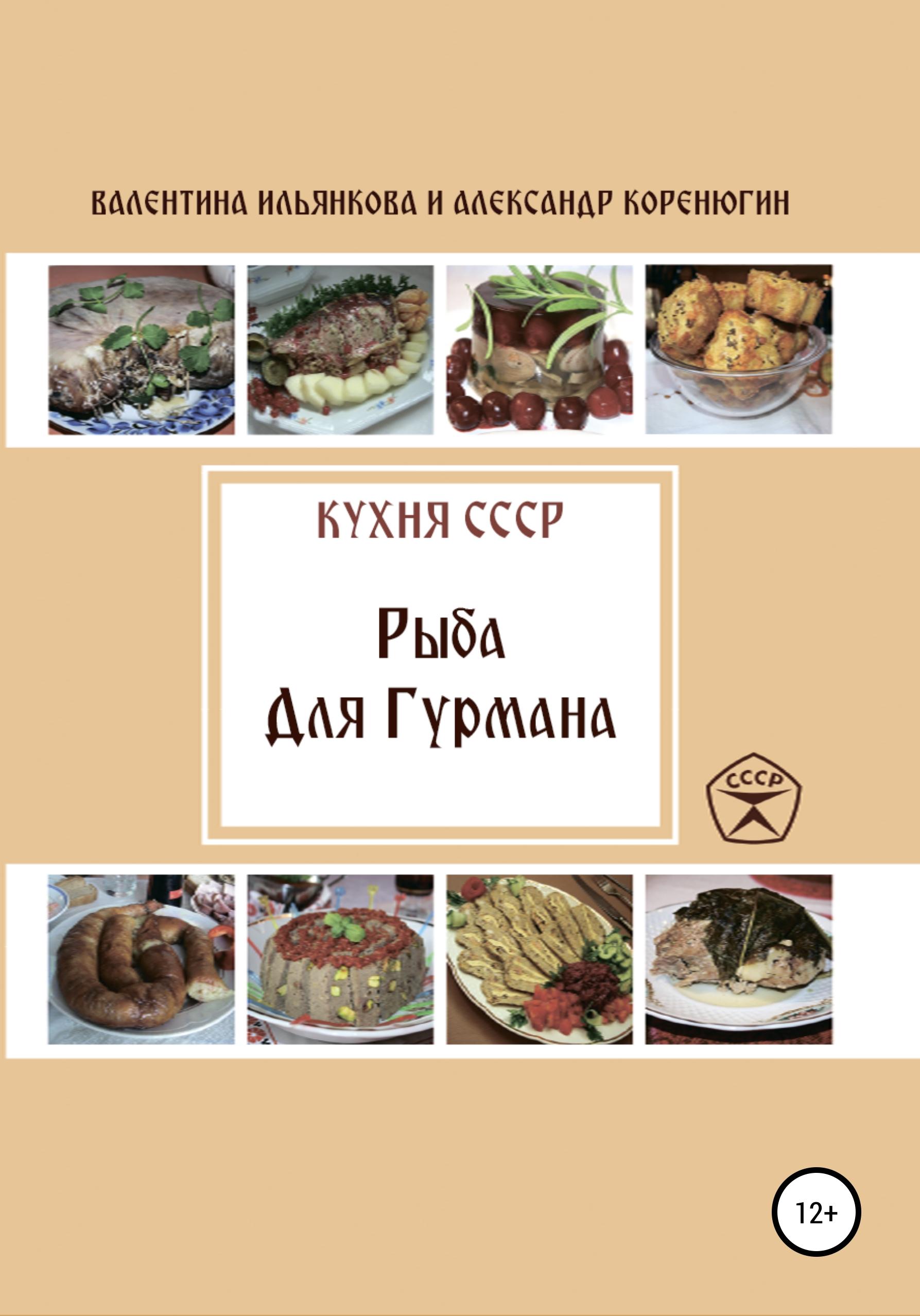 Валентина Михайловна Ильянкова Кухня СССР. Рыба для гурмана