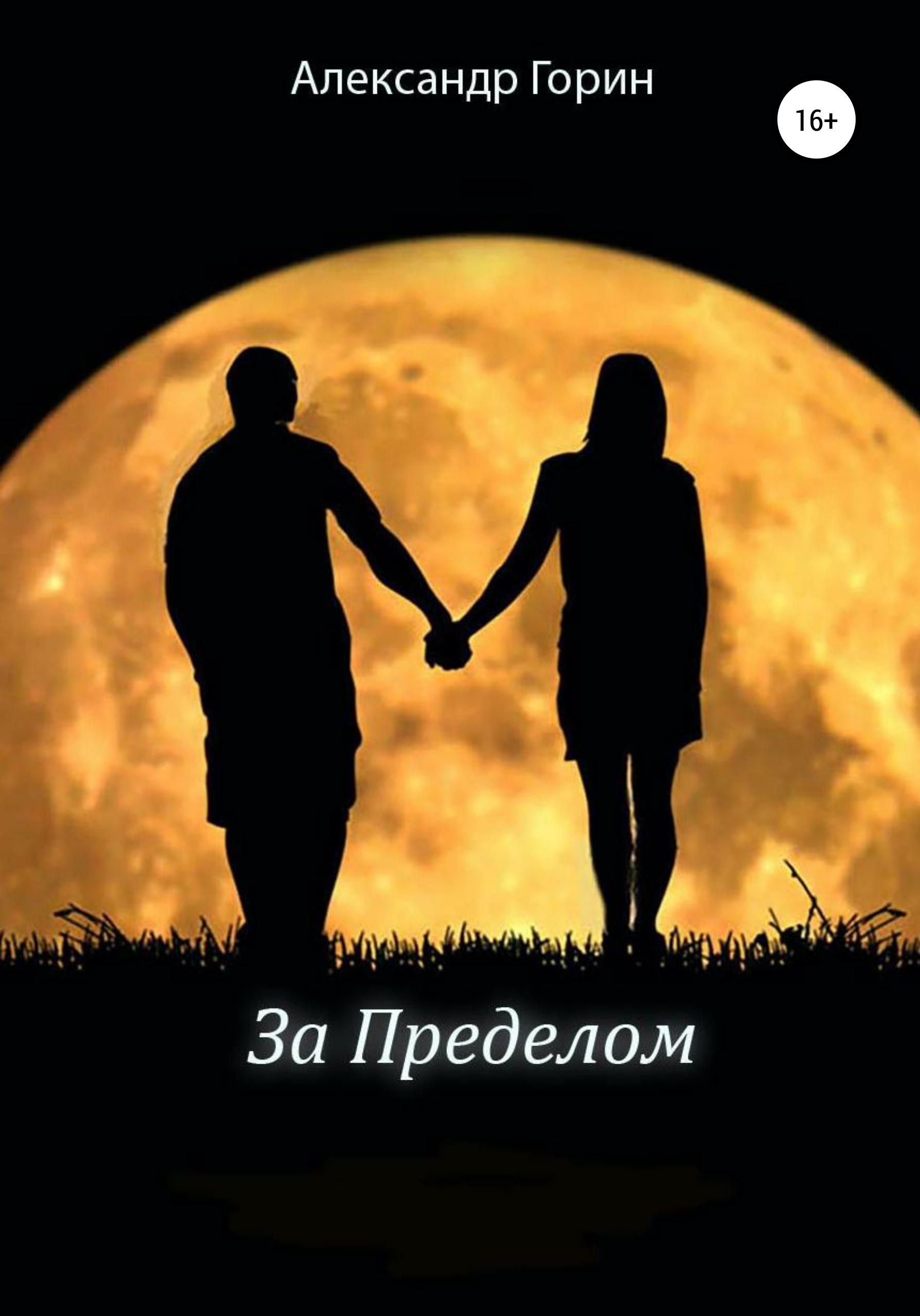 Александр Николаевич Горин За Пределом