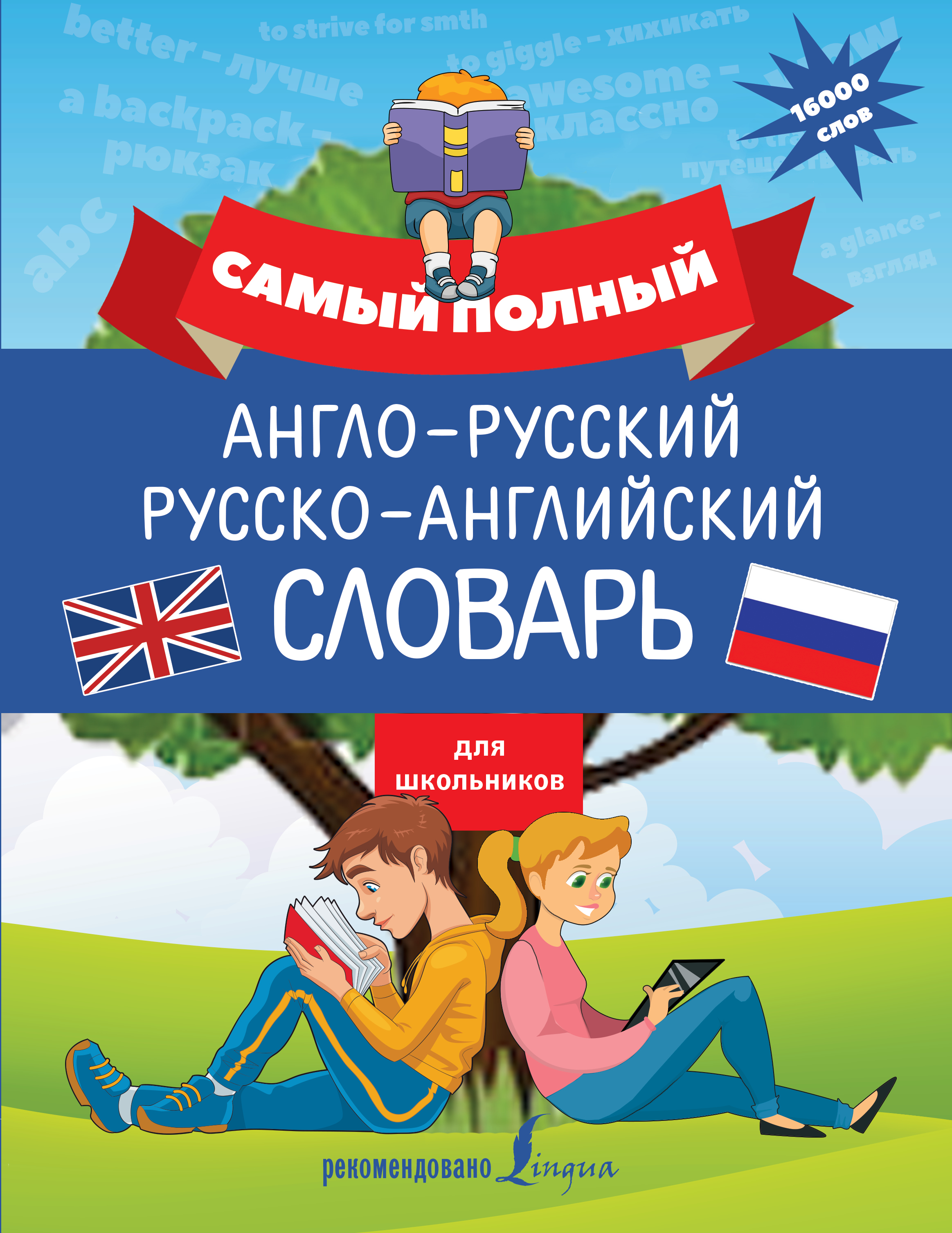 лучшая цена В. А. Державина Самый полный англо-русский русско-английский словарь для школьников