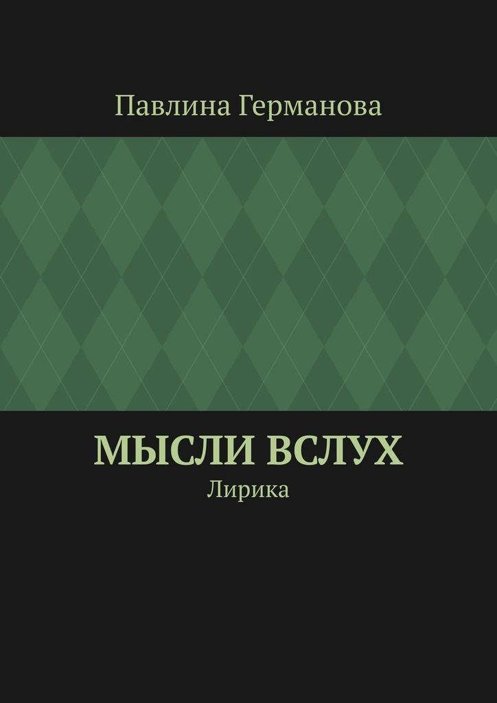 Павлина Александровна Германова Мысли вслух. Лирика цены