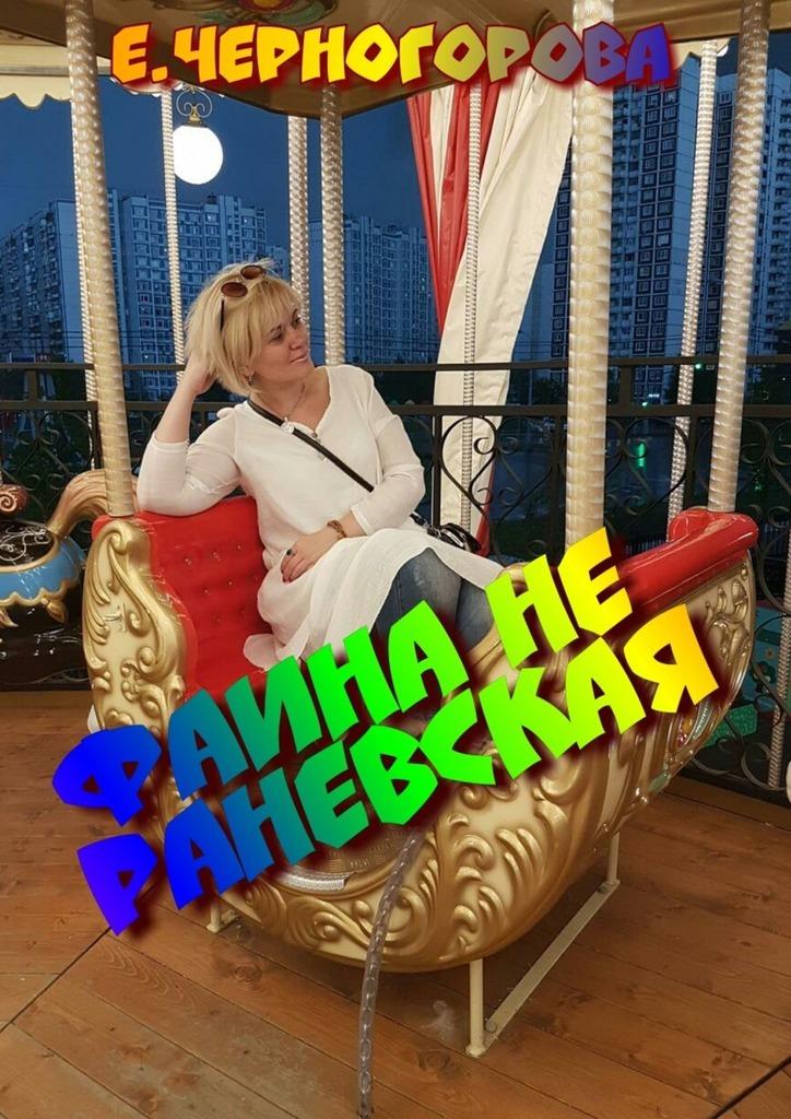 Евгения Черногорова Фаина неРаневская глеб скороходов фаина раневская фуфа великолепная или с юмором по жизни