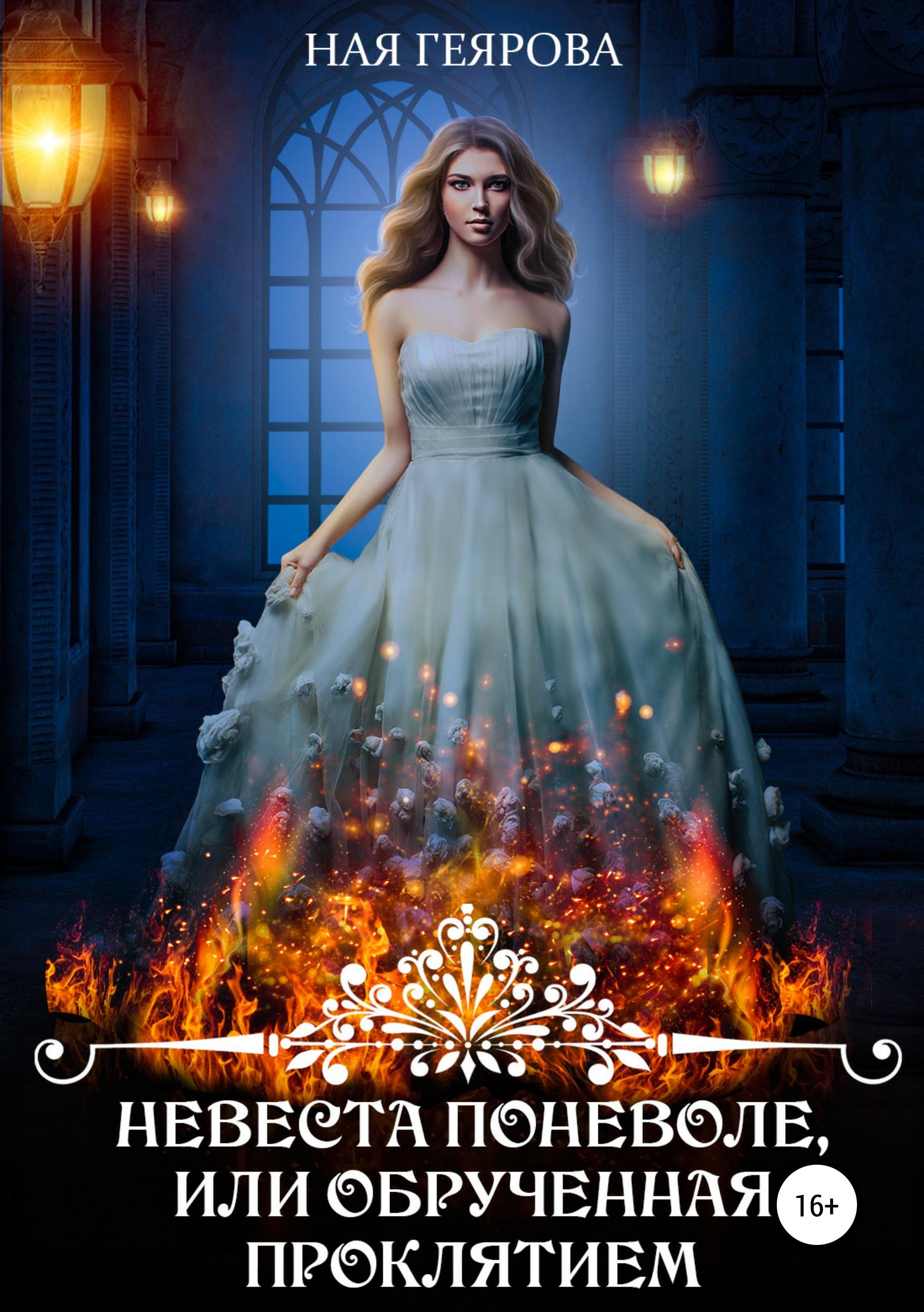 Ная Геярова Невеста поневоле, или Обрученная проклятием ная геярова академия темного принца