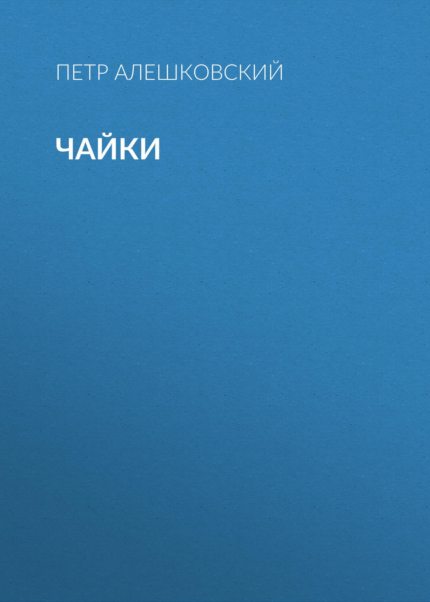 Петр Алешковский Чайки петр алешковский kala ühe rände lugu