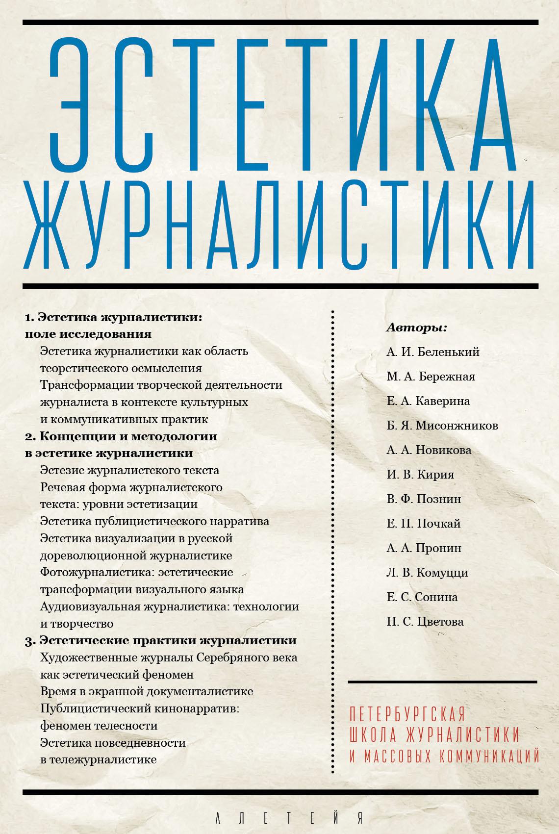 Коллектив авторов Эстетика журналистики коллектив авторов теория журналистики в россии