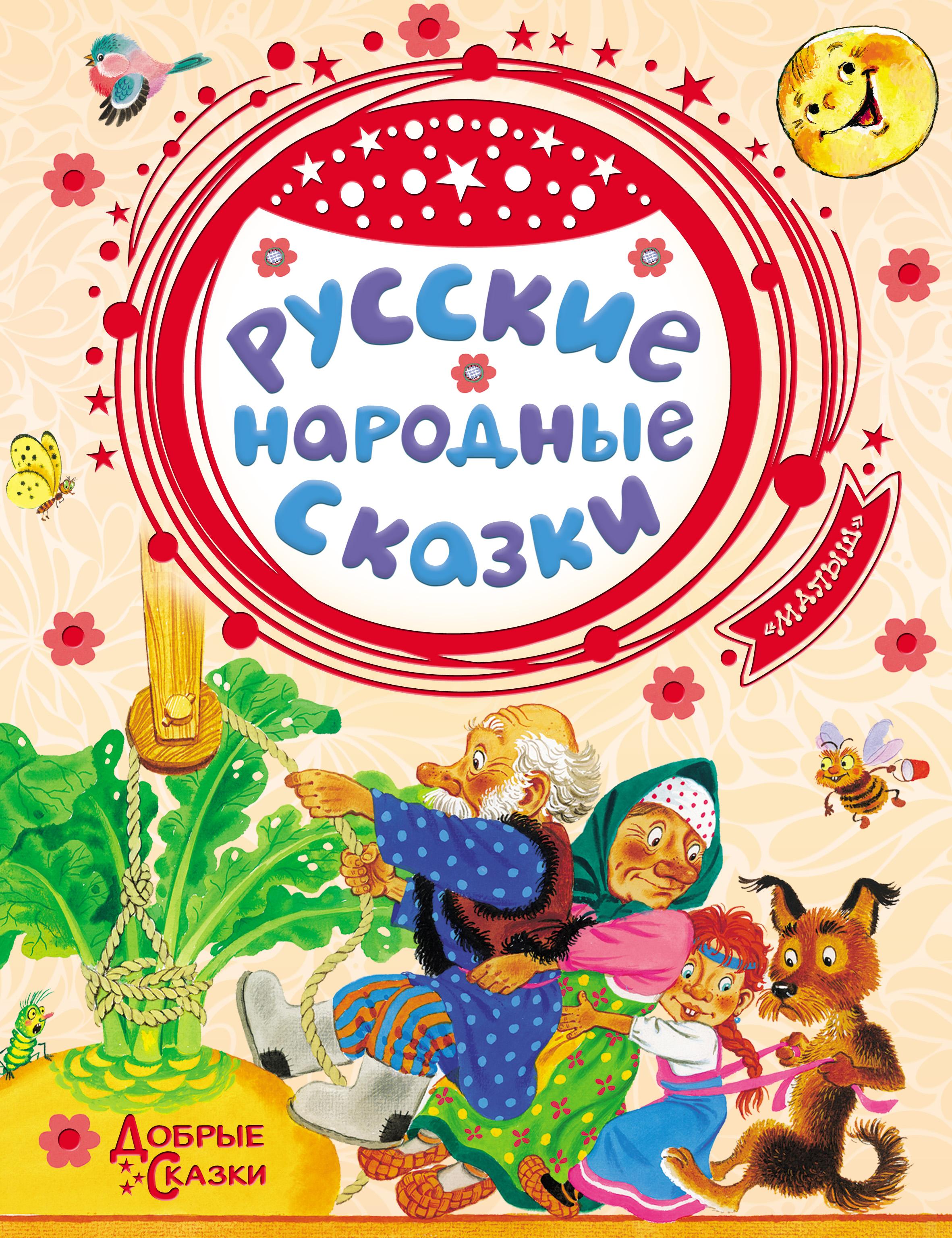 Русские сказки Русские народные сказки диафильм светлячок колобок курочка ряба русские народные сказки