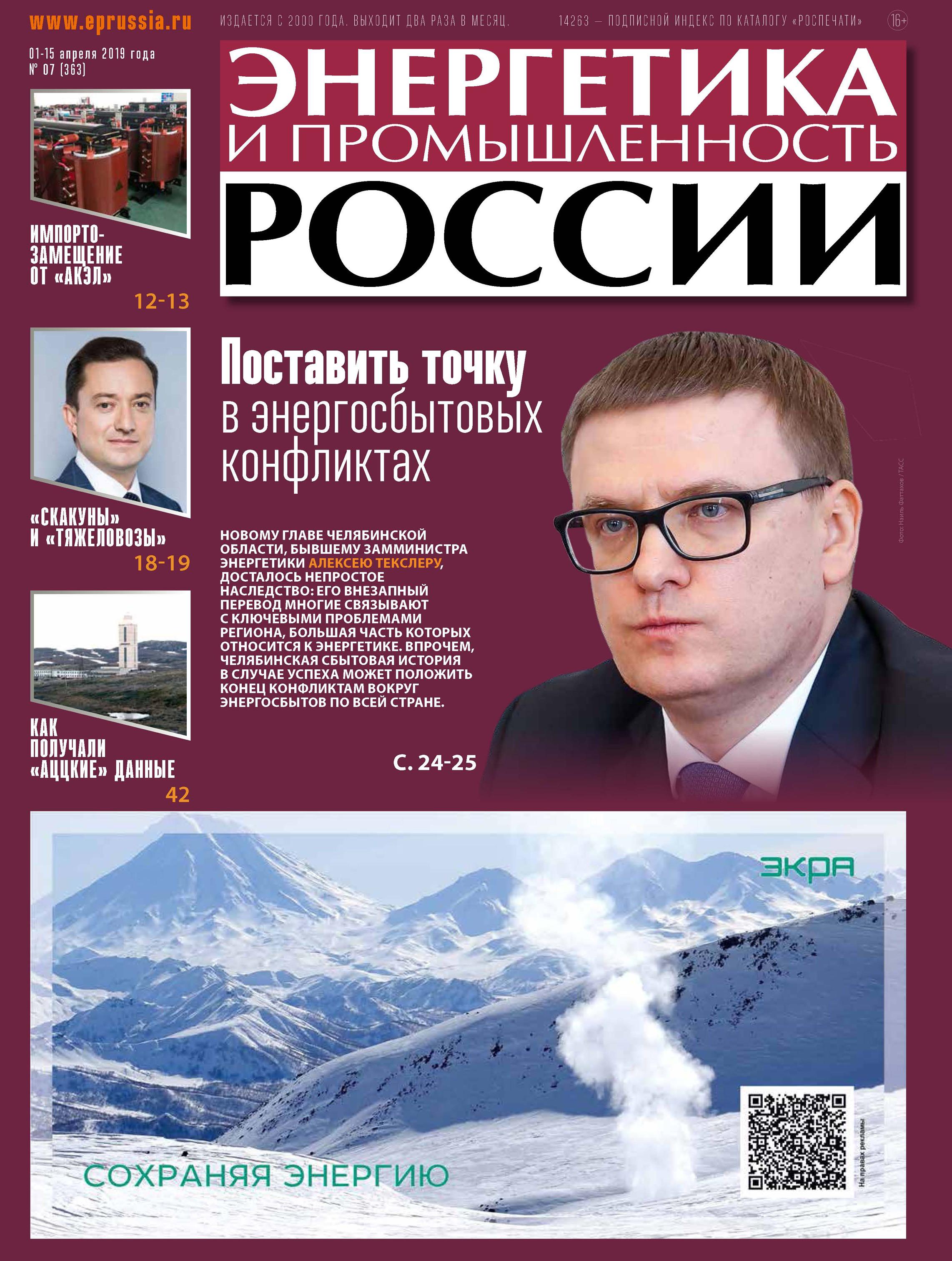 все цены на Отсутствует Энергетика и промышленность России №07 2019 онлайн