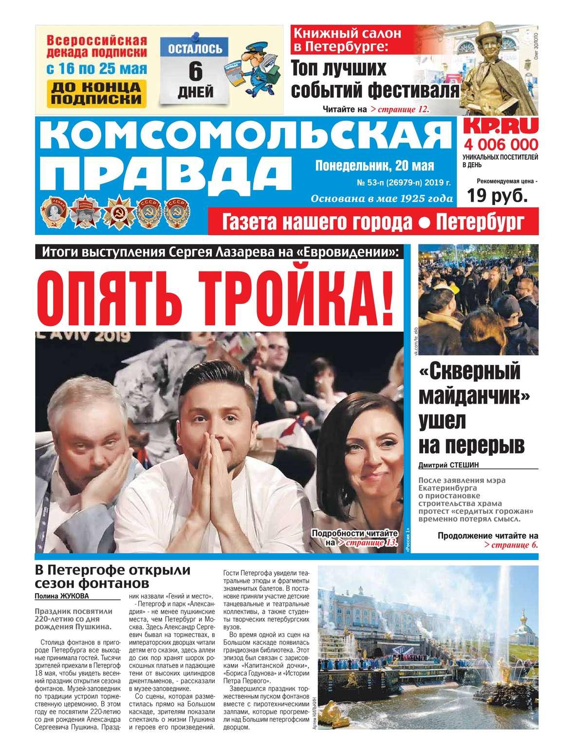 Комсомольская Правда. Санкт-Петербург 53п-2019