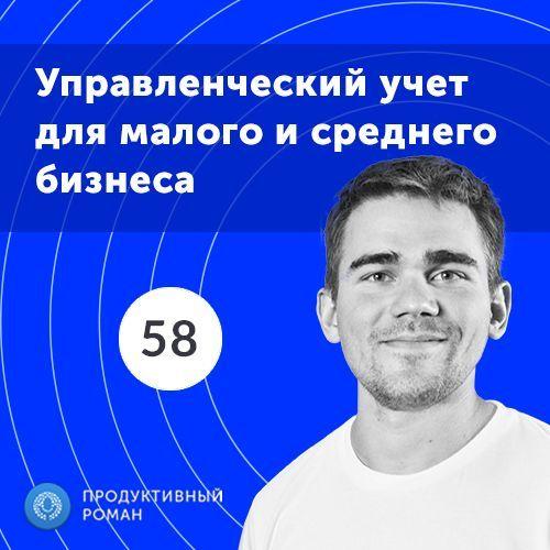 все цены на Роман Рыбальченко 58. Как выглядит современный управленческий учет в малом и среднем бизнесе? онлайн