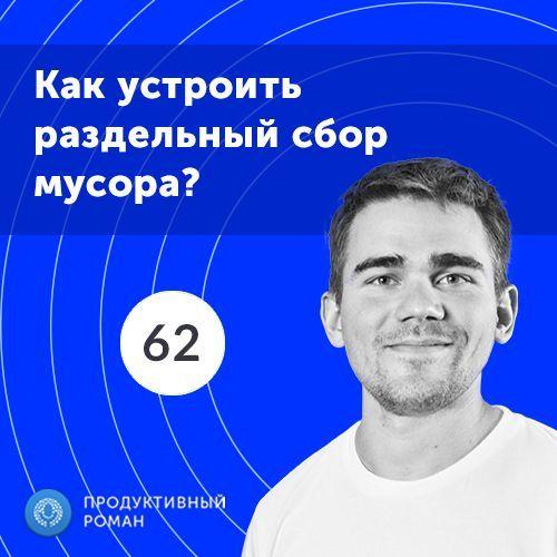 Роман Рыбальченко 62. Как организовать раздельный сбор отходов?