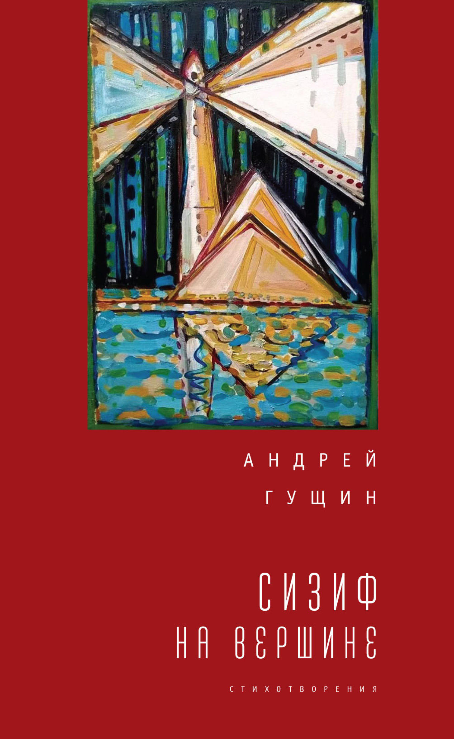 Андрей Гущин Сизиф на вершине гущин а солнечный остров буян стихотворения