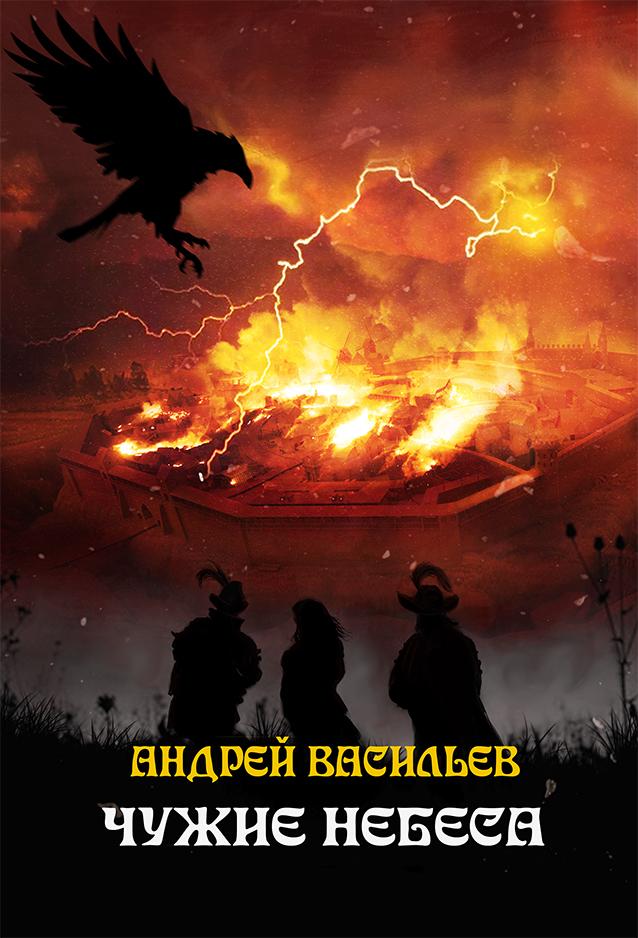 Андрей Васильев Чужие небеса андрей васильев огни над волнами