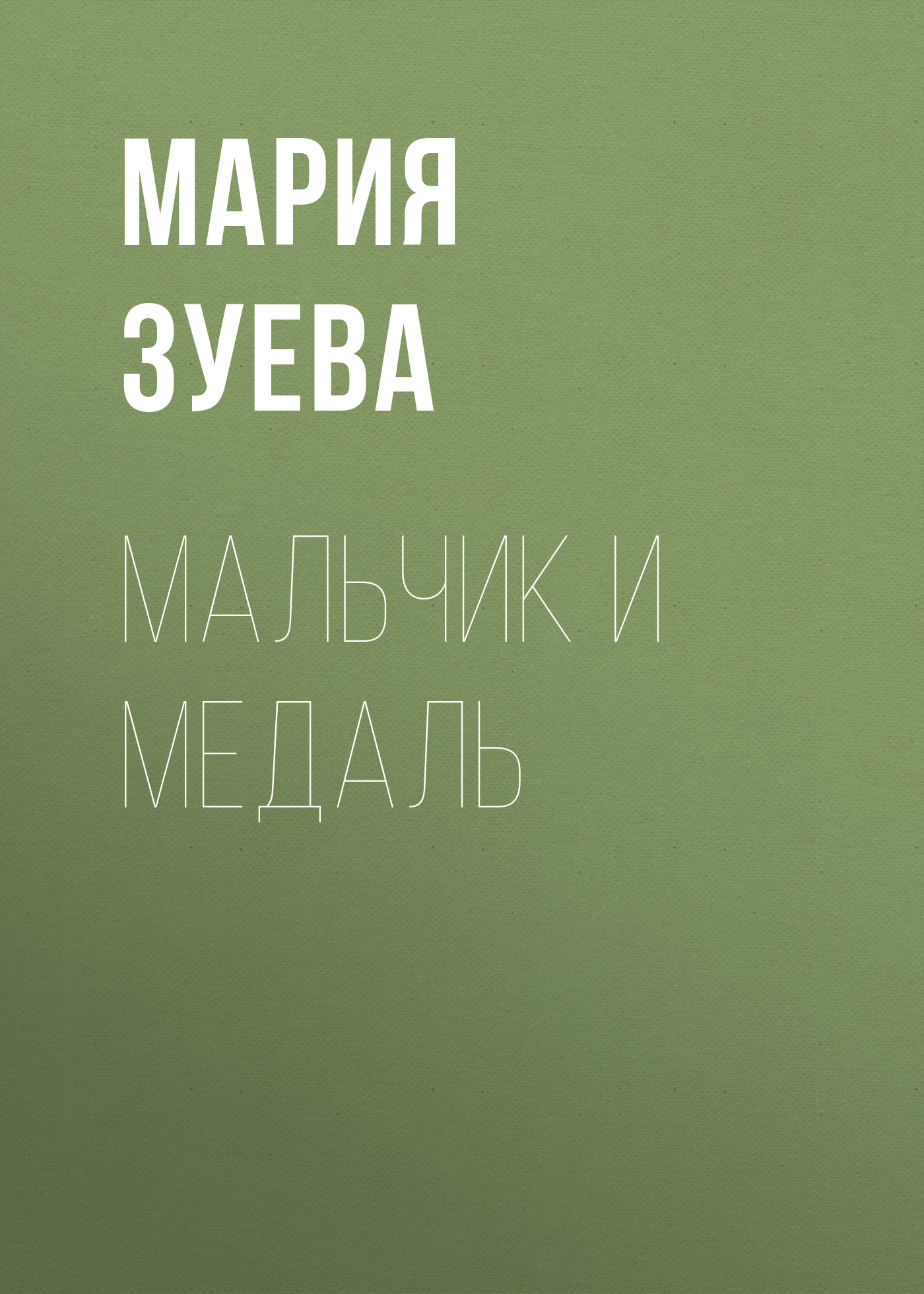 Мария Зуева Мальчик и медаль веб камеры города саратова
