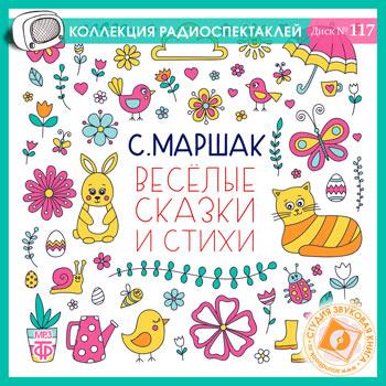 купить Самуил Маршак Веселые сказки и стихи по цене 249 рублей