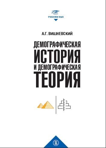 А. Г. Вишневский. Демографическая история и демографическая теория