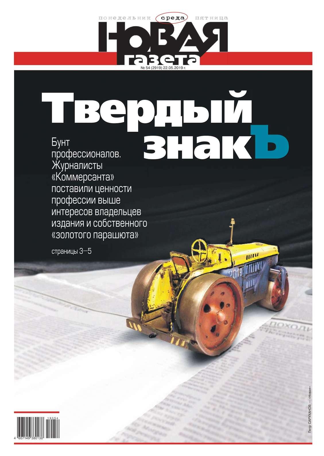 Новая Газета 54-2019