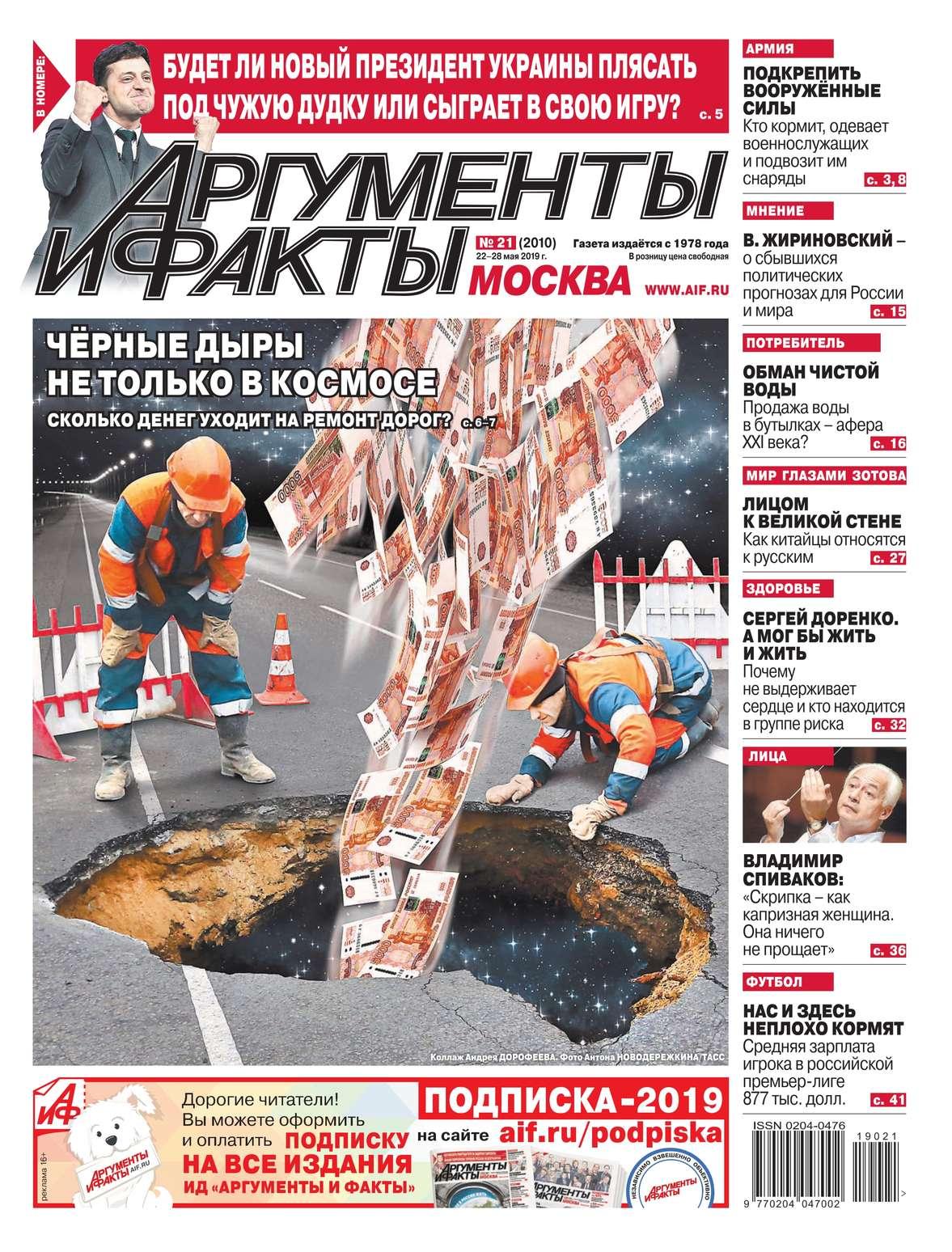 Аргументы и Факты Москва 21-2019