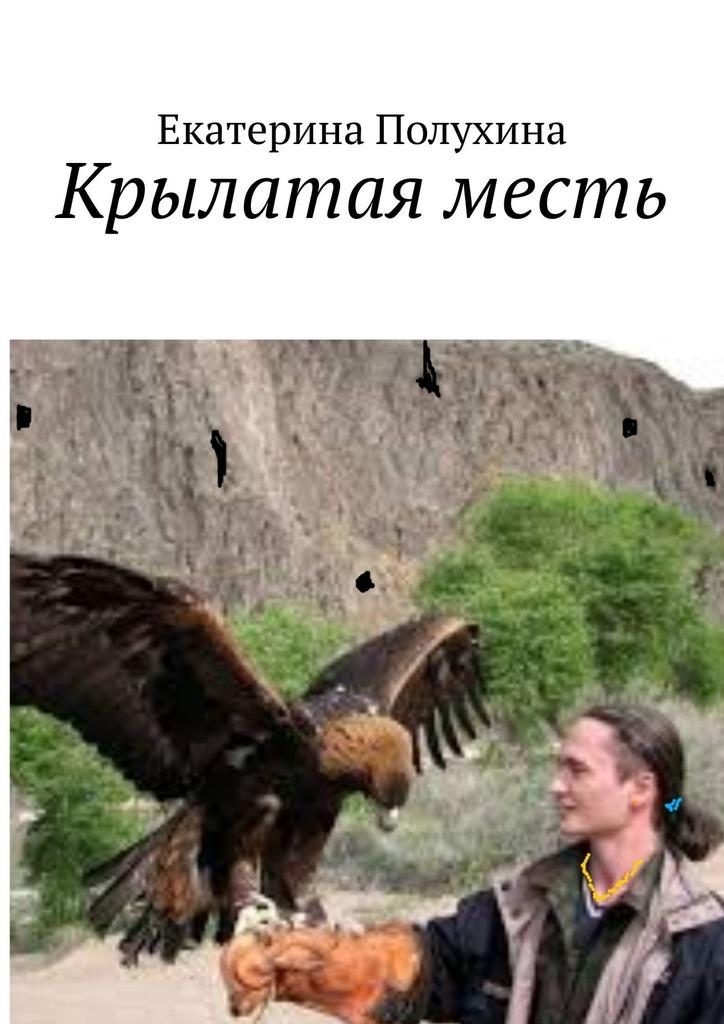 Екатерина Полухина Крылатая месть