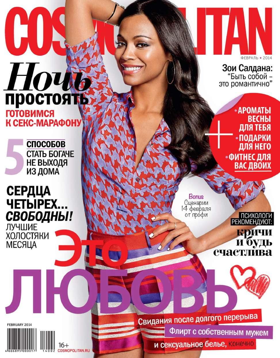 Cosmopolitan 02-2014