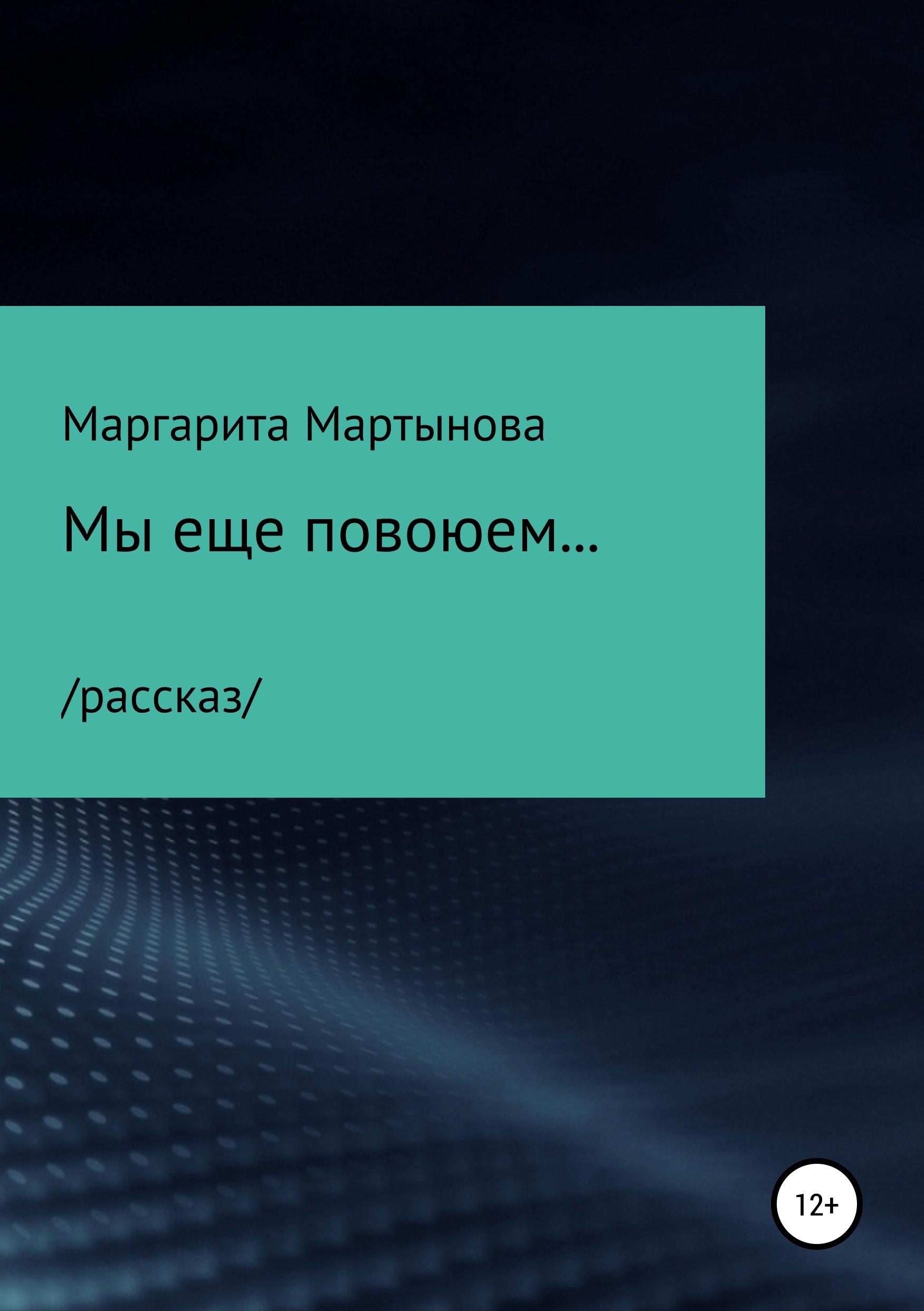 Маргарита Мартынова Мы еще повоюем… ричард саква линия фронта украина кризис на приграничных территориях