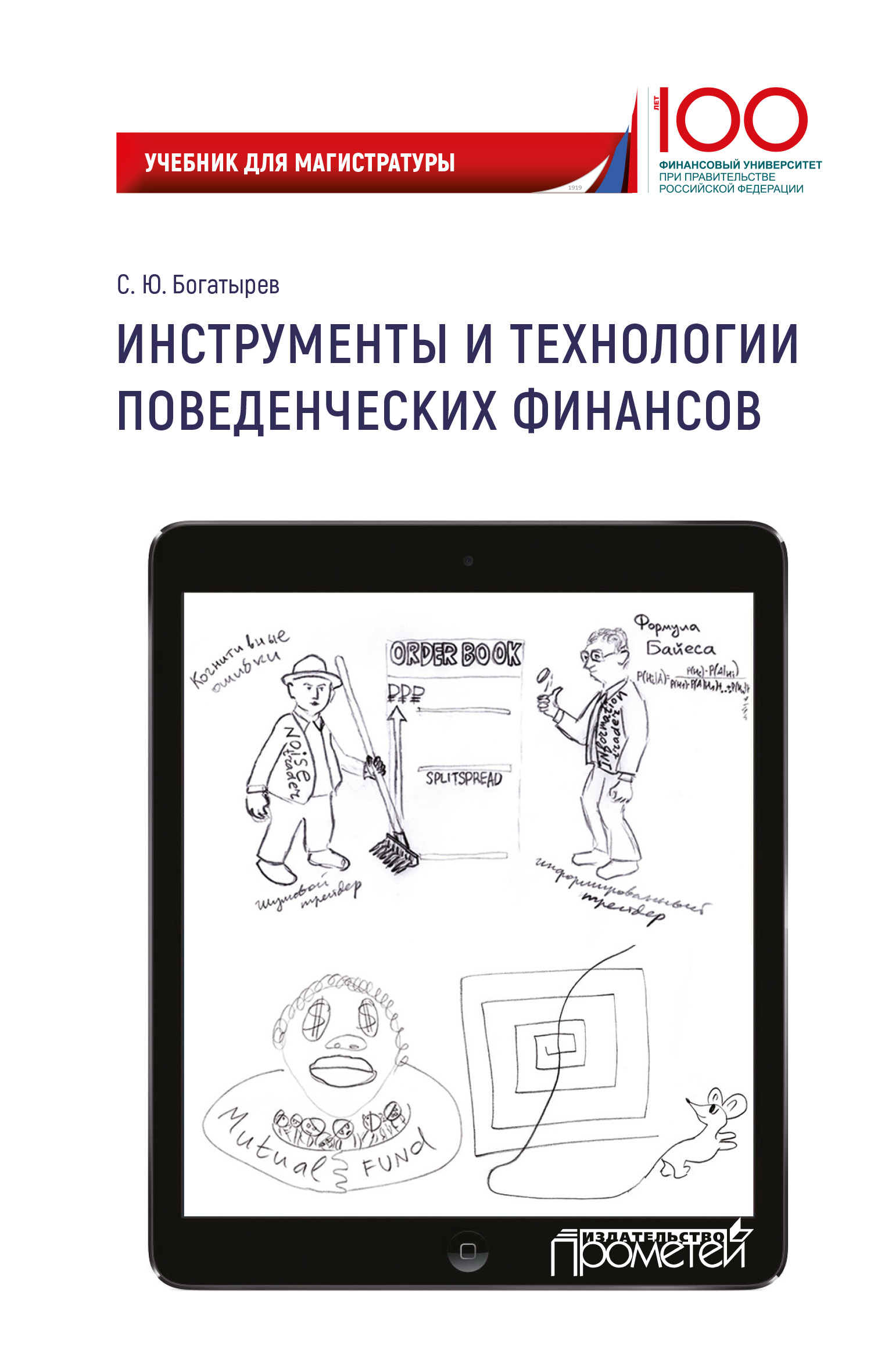 С. Ю. Богатырев Инструменты и технологии поведенческих финансов field walter stones of the temple or lessons from the fabric and furniture of the church