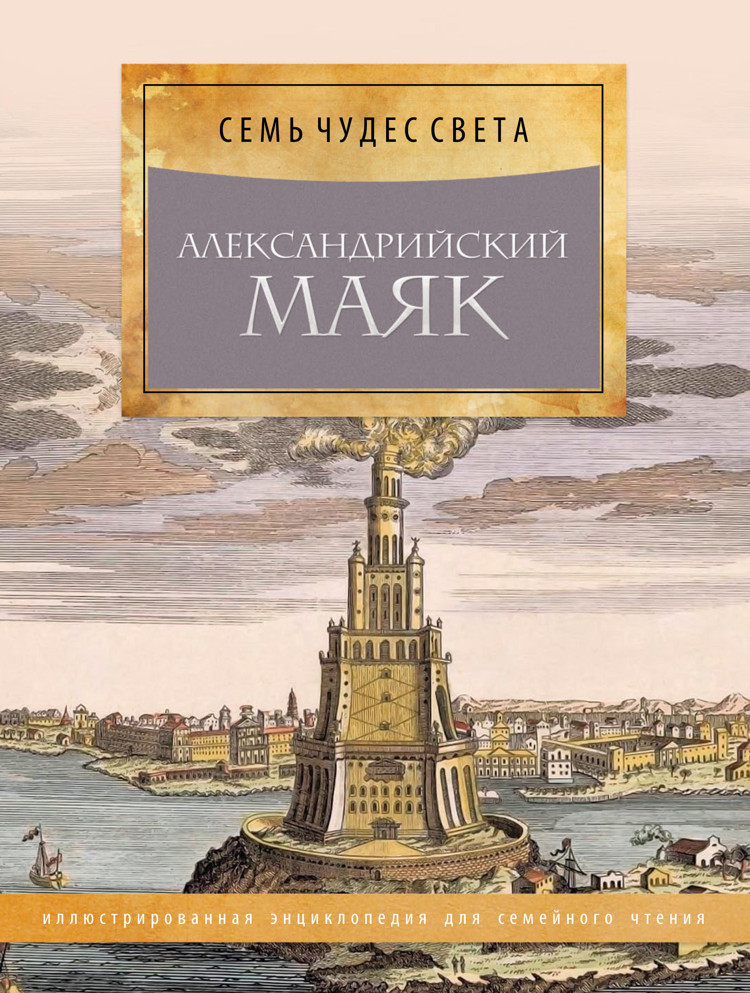 Отсутствует Александрийский маяк отсутствует александрийский маяк