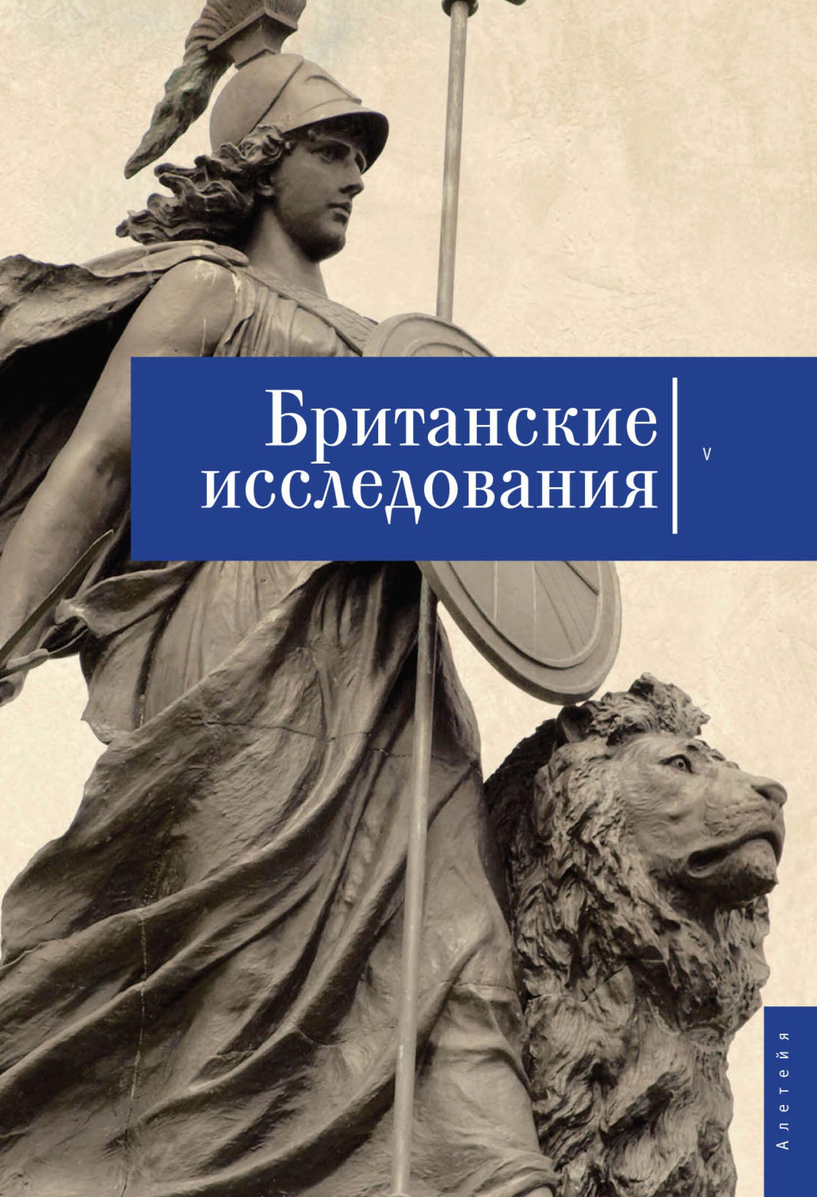 Сборник статей Британские исследования. Выпуск V сборник статей новая экономика – новое общество выпуск 7