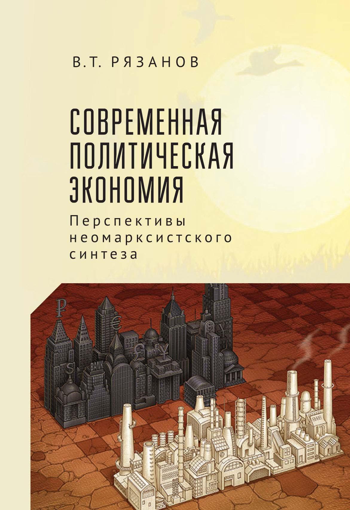 В. Т. Рязанов Современная политическая экономия. Перспективы неомарксистского синтеза