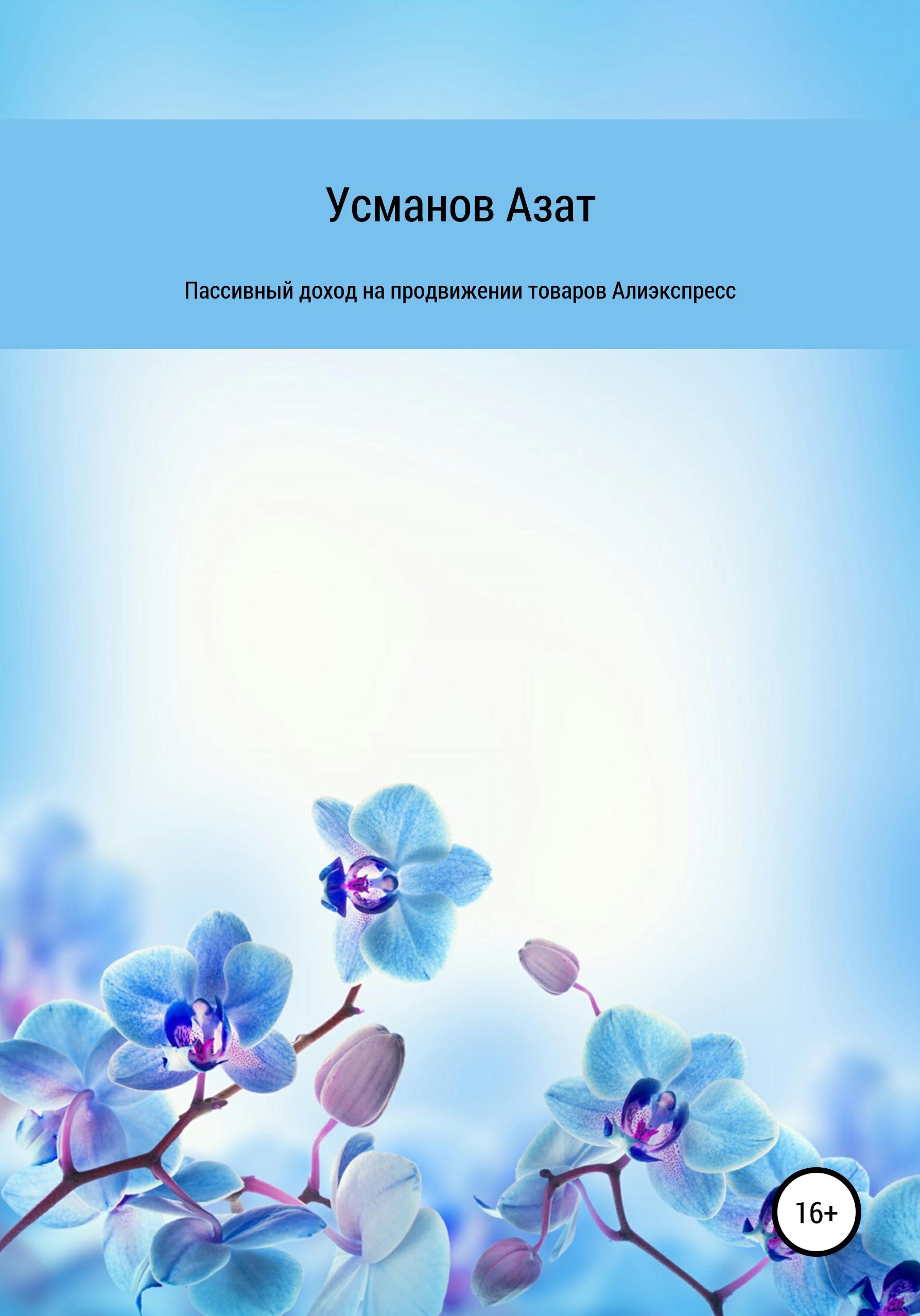 Азат Ансарович Усманов Пассивный доход на продвижении товаров интернет магазина Алиэкспресс