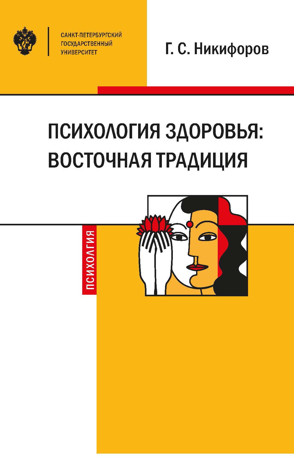 Герман Никифоров Психология здоровья: восточная традиция цены