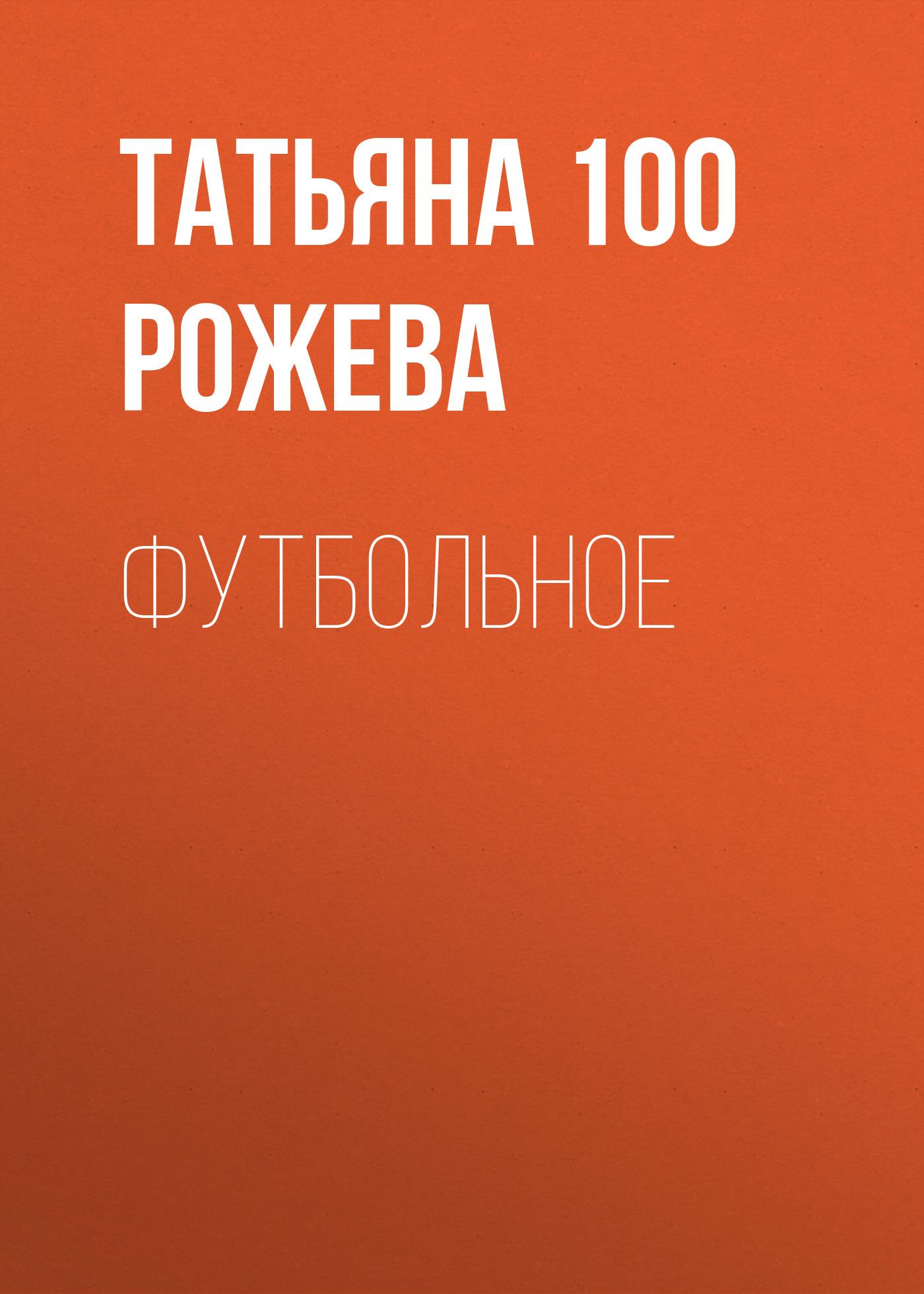 Татьяна 100 Рожева Футбольное цена 2017