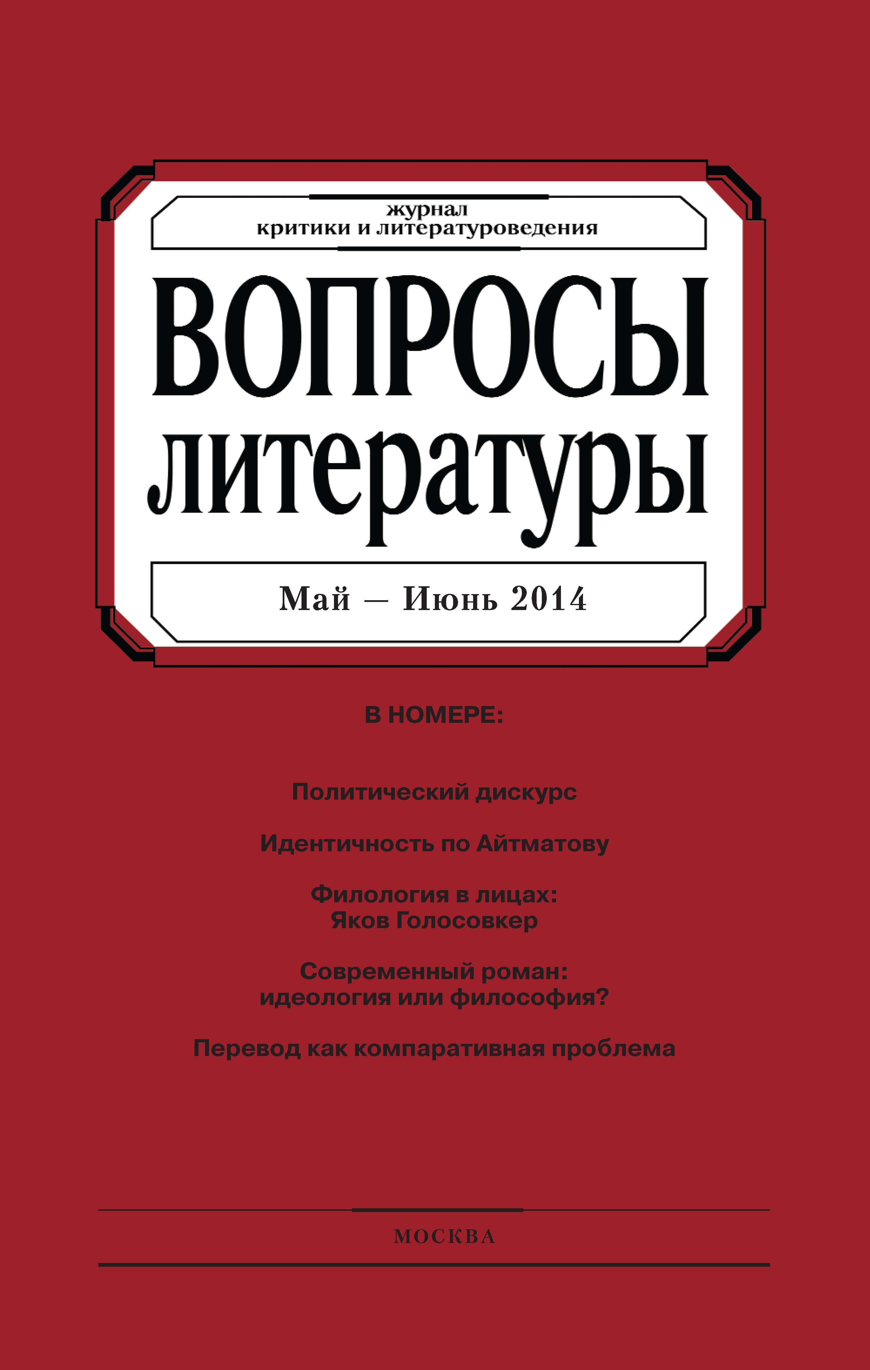 Отсутствует Вопросы литературы № 3 Май – Июнь 2014 отсутствует ремонт и сервис электронной техники 08 2014