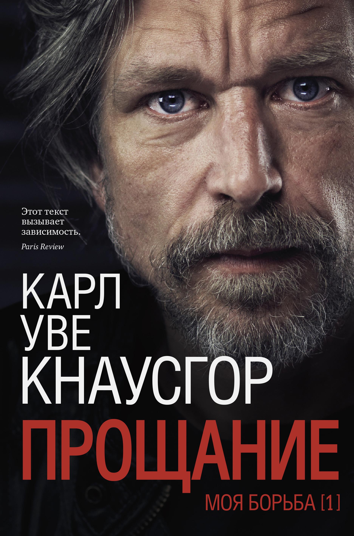 Карл Уве Кнаусгор Моя борьба. Книга первая. Прощание кнаусгор к моя борьба книга первая прощание