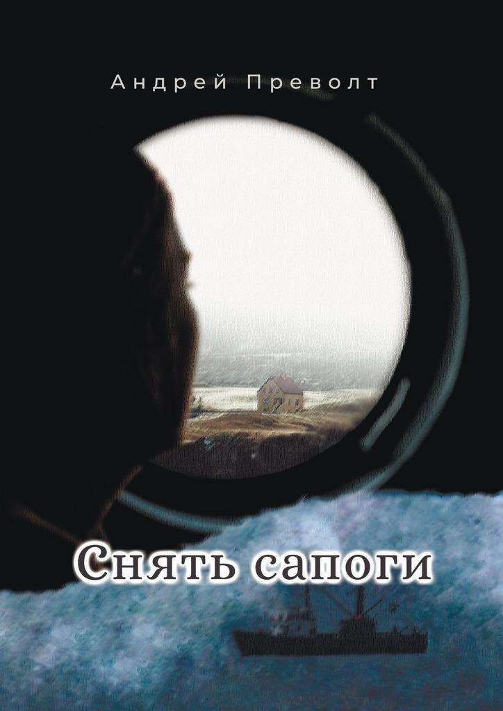 Андрей Преволт Снять сапоги замок на стыке миров