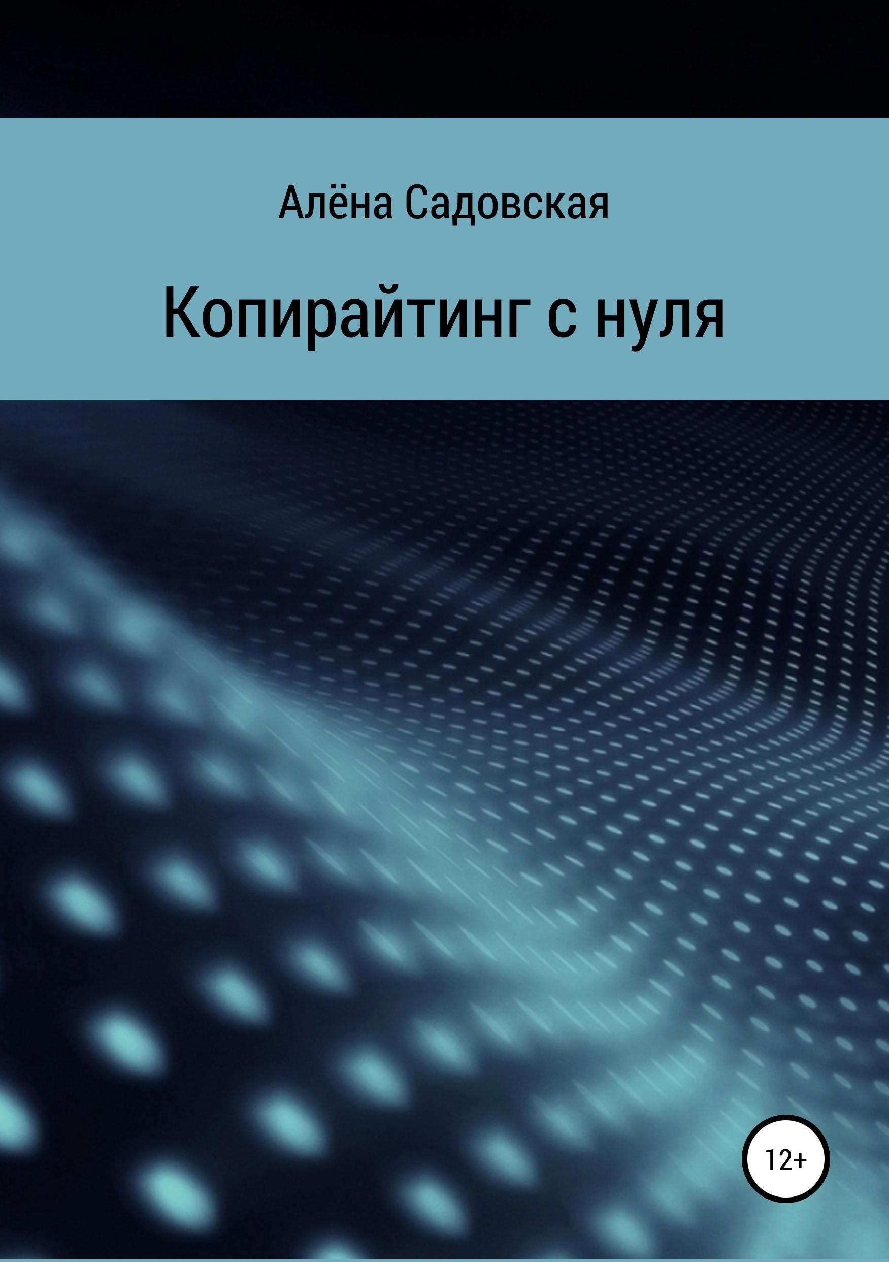 Обложка книги. Автор - Алёна Садовская