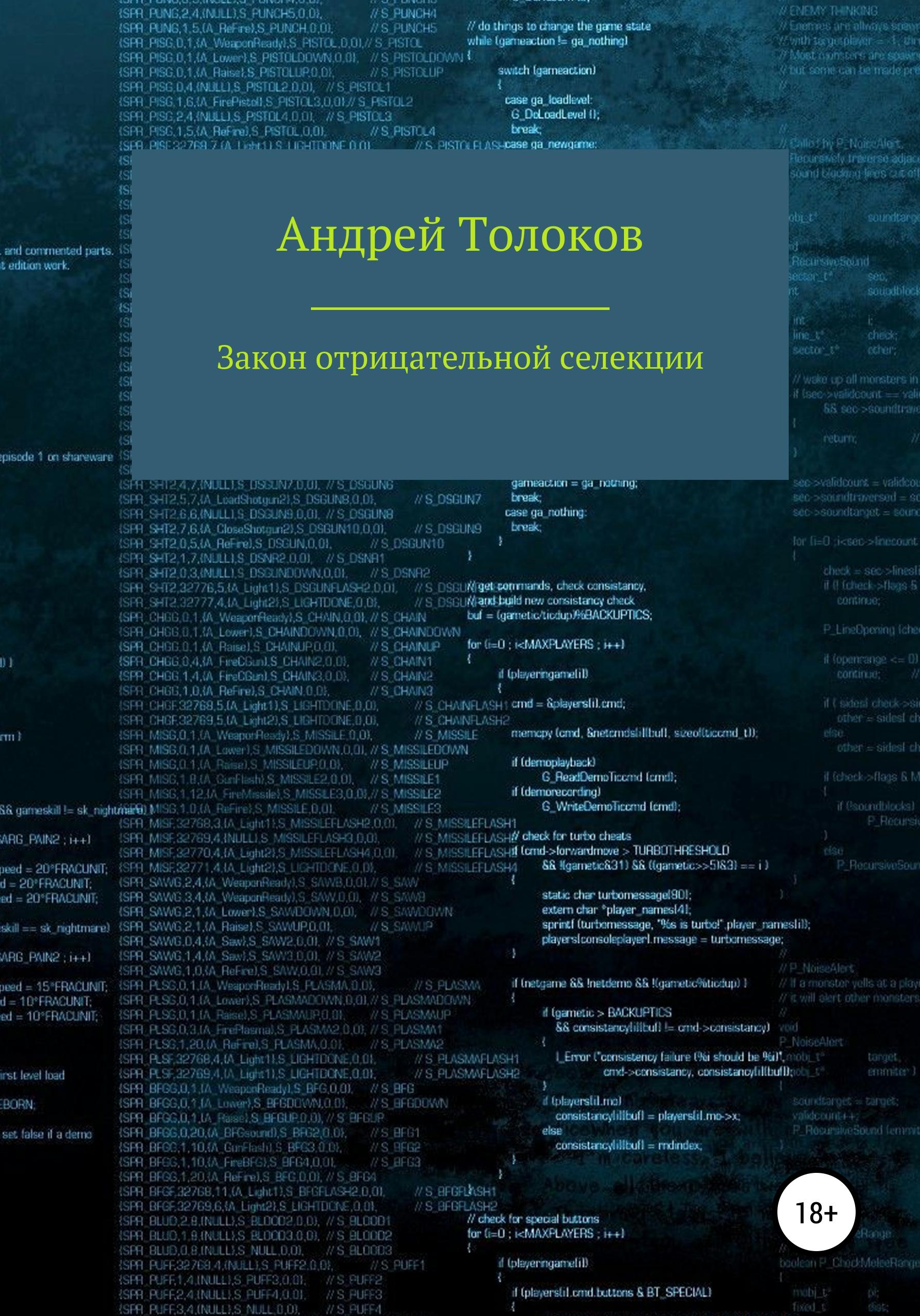 Андрей Анатольевич Толоков Закон отрицательной селекции