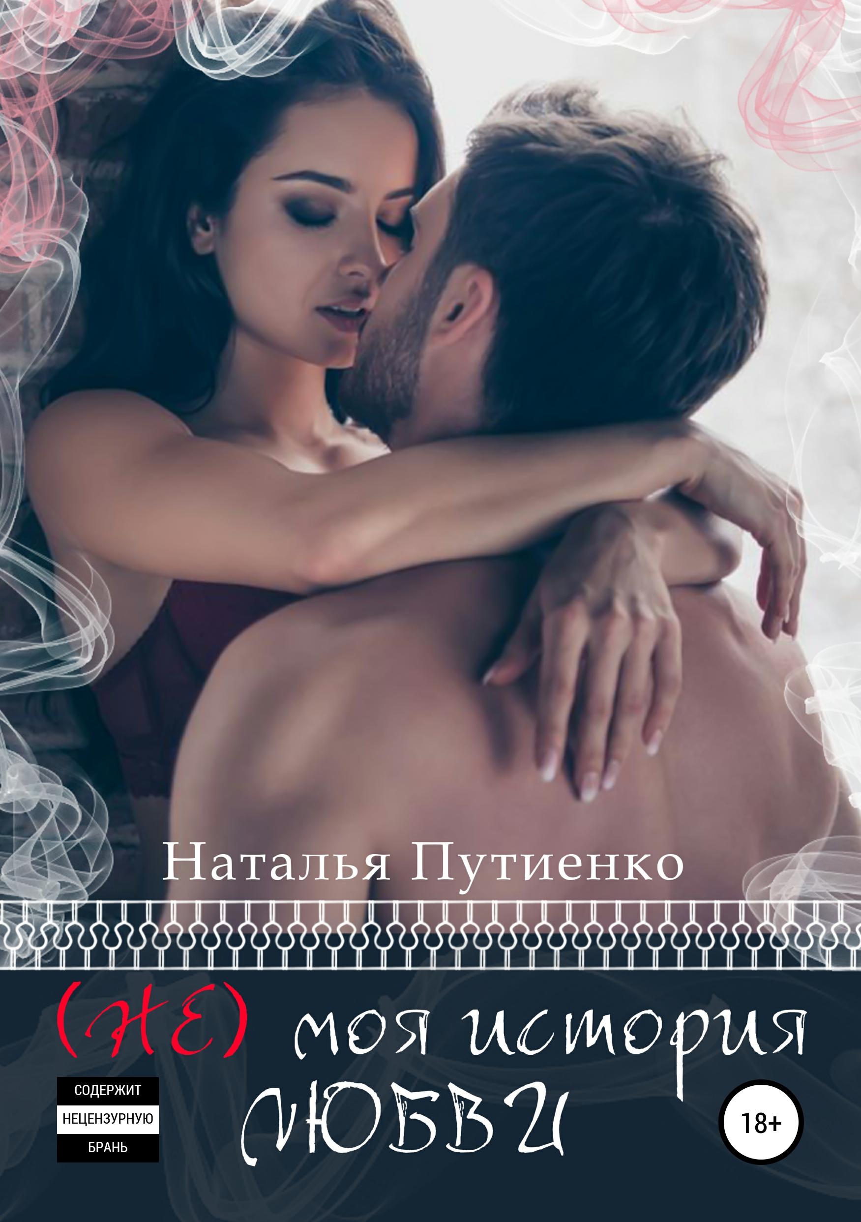 (Не) моя история любви
