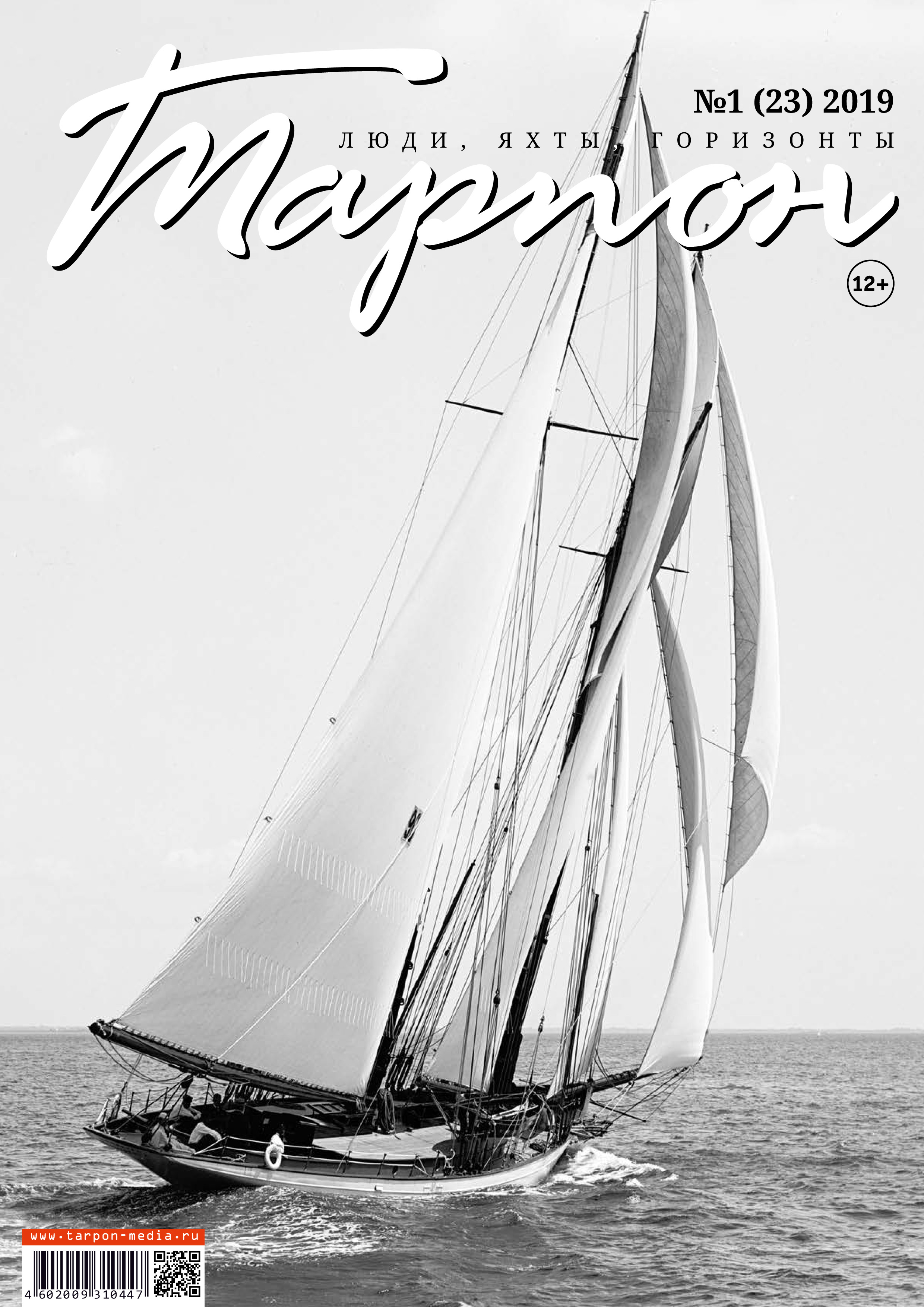 Отсутствует Журнал «Тарпон» №01/2019 цена