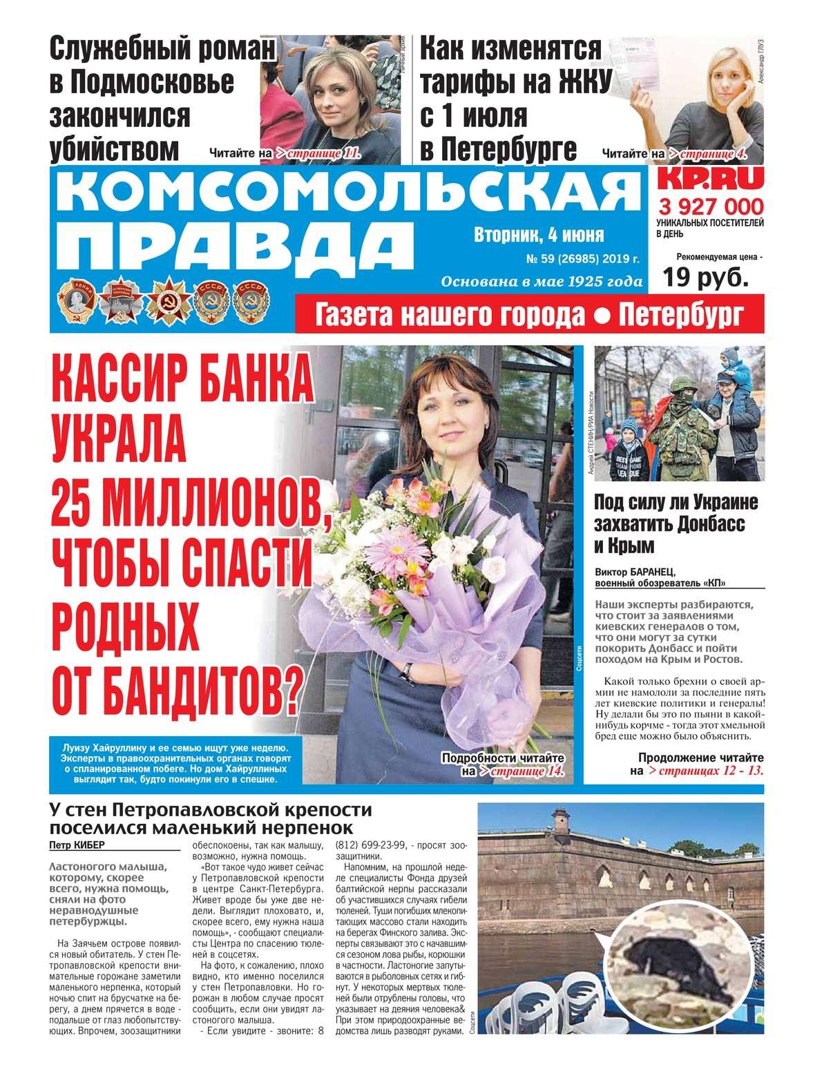 Комсомольская Правда. Санкт-Петербург 59-2019