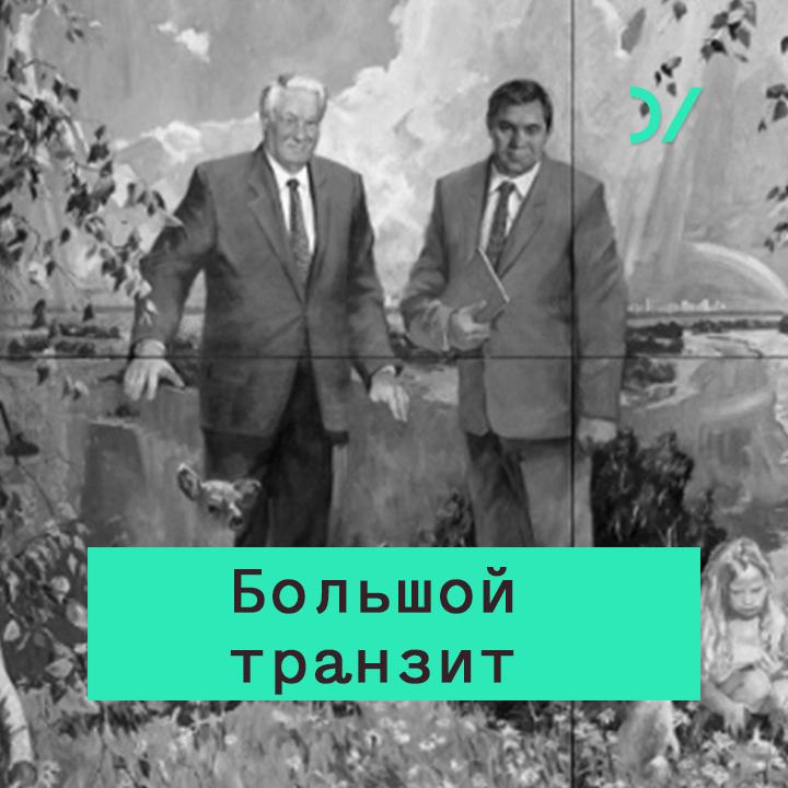 Лев Рубинштейн Политика 90-х глазами интеллигенции рубинштейн лев семенович погоня за шляпой и другие тексты