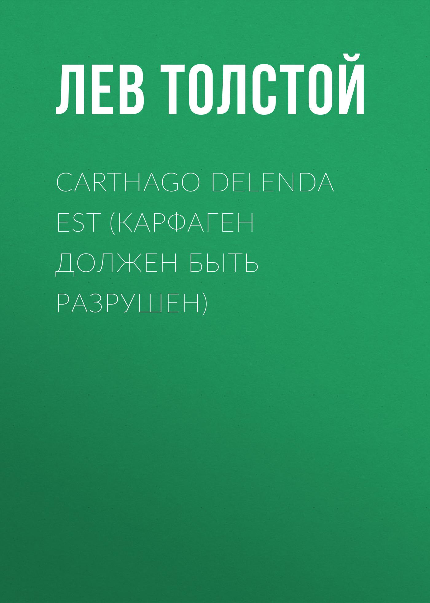 Carthago delenda est (Карфаген должен быть разрушен)
