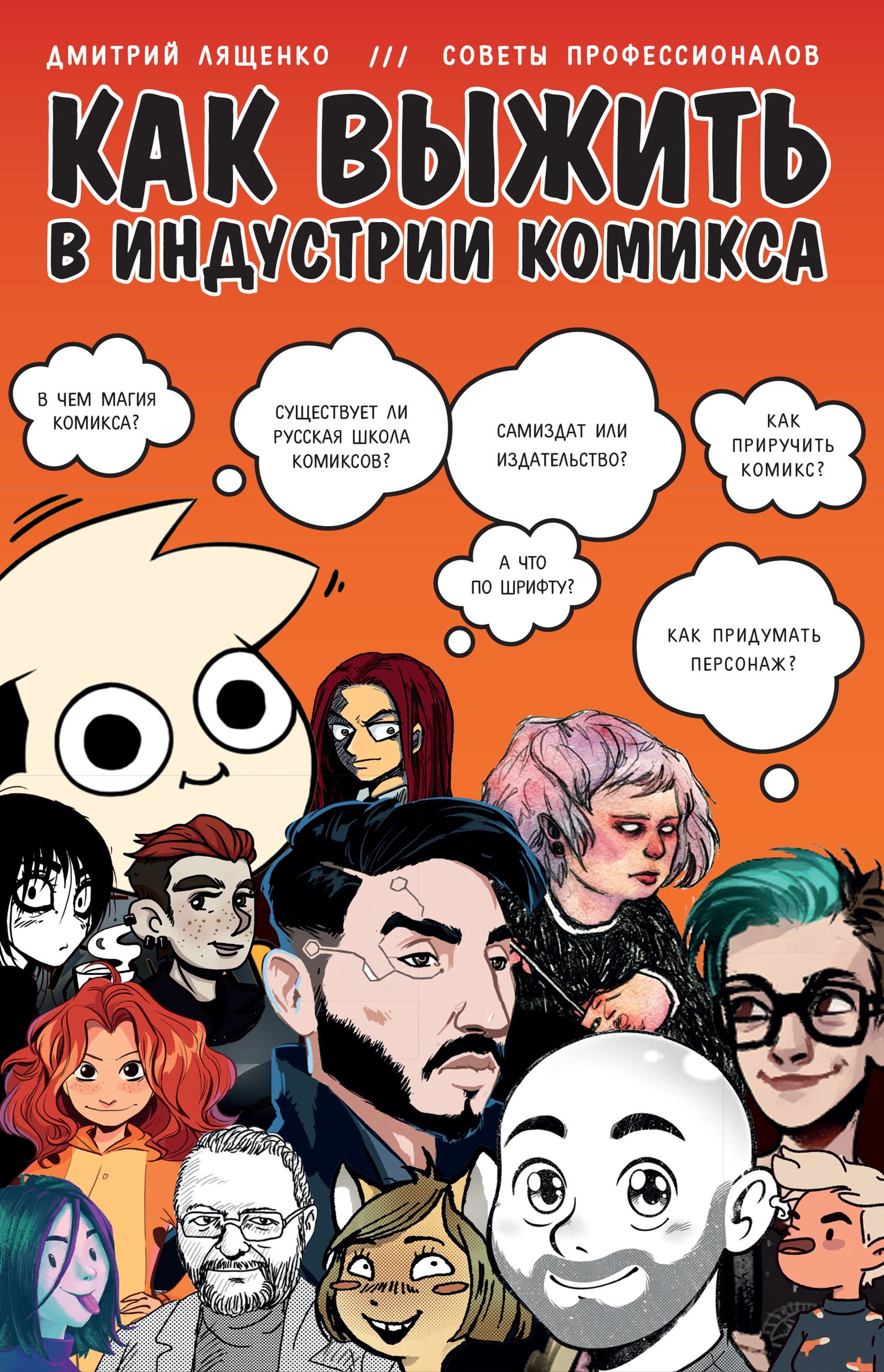 фото обложки издания Как выжить в индустрии комикса