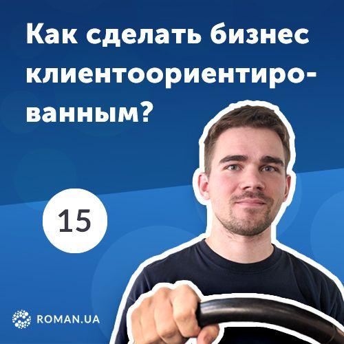Роман Рыбальченко 15. Что такое клиентоориентированность в современном бизнесе? авиабилеты онлайн заказ