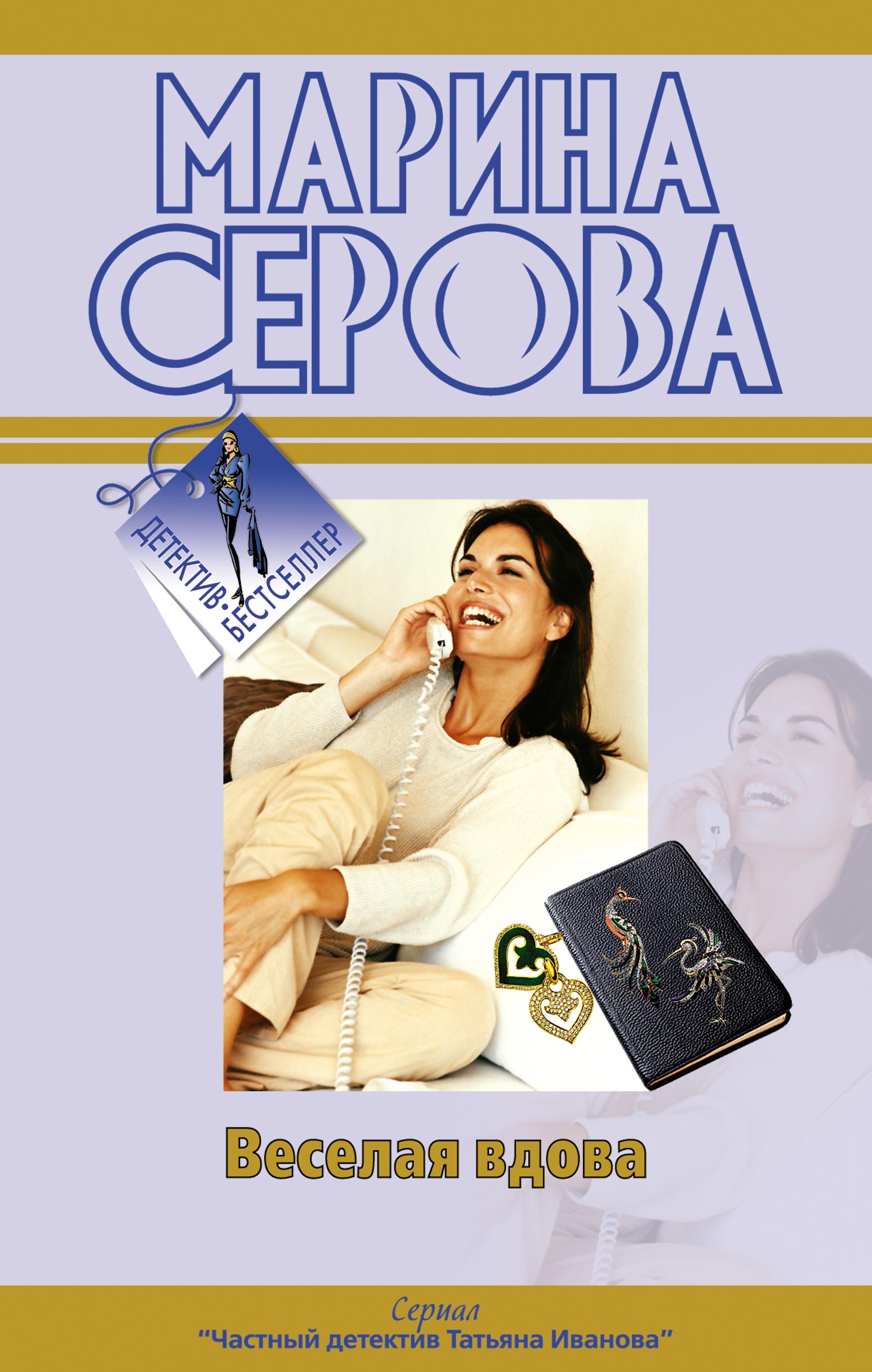 Марина Серова Веселая вдова марина серова ну и дела