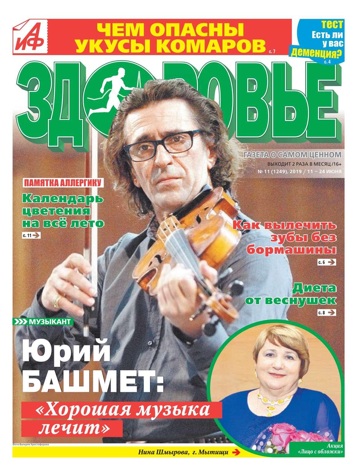 Редакция газеты Аиф. Здоровье / Аиф. Здоровье 11-2019